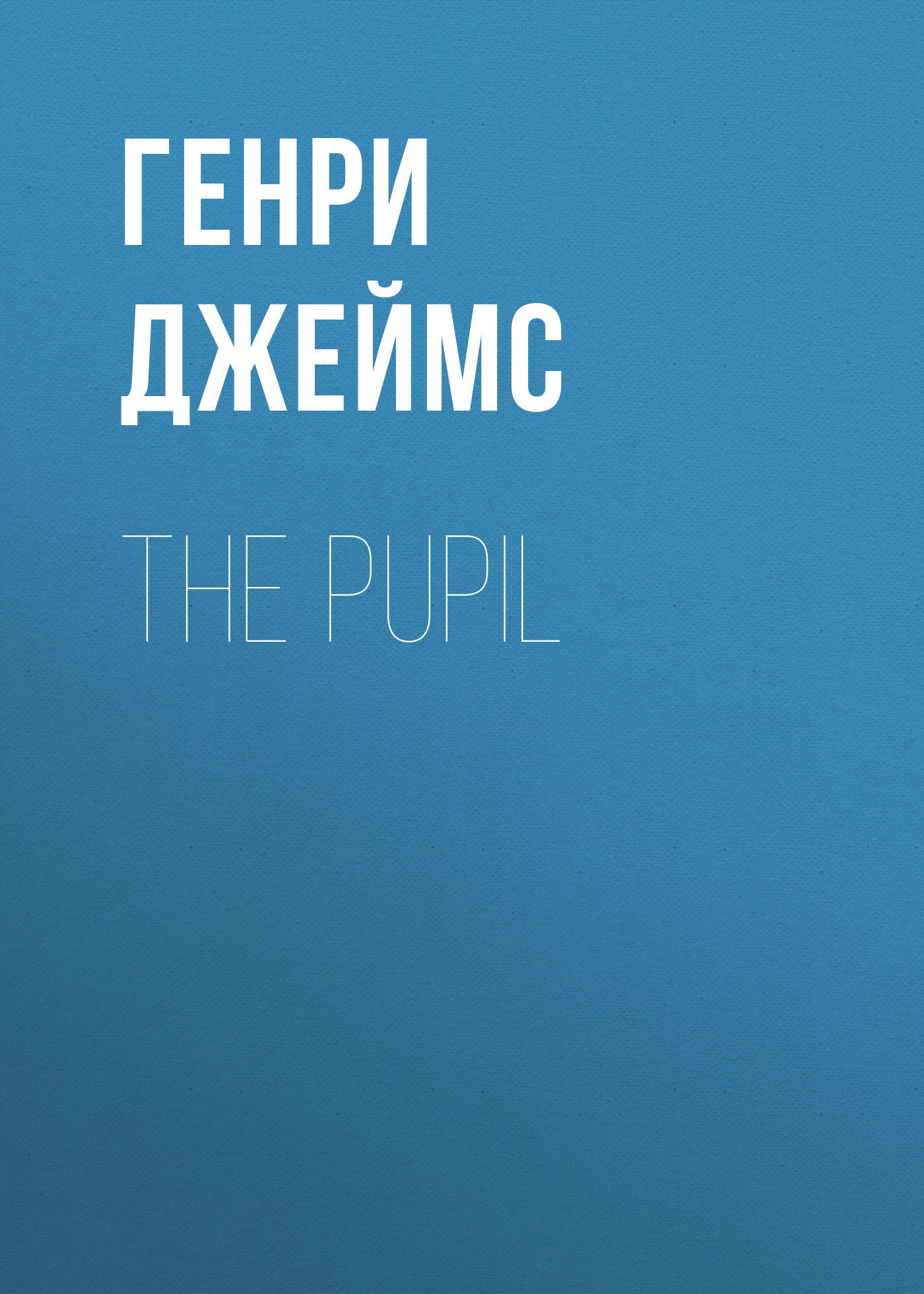 Генри Джеймс The Pupil генри джеймс the bostonians vol i