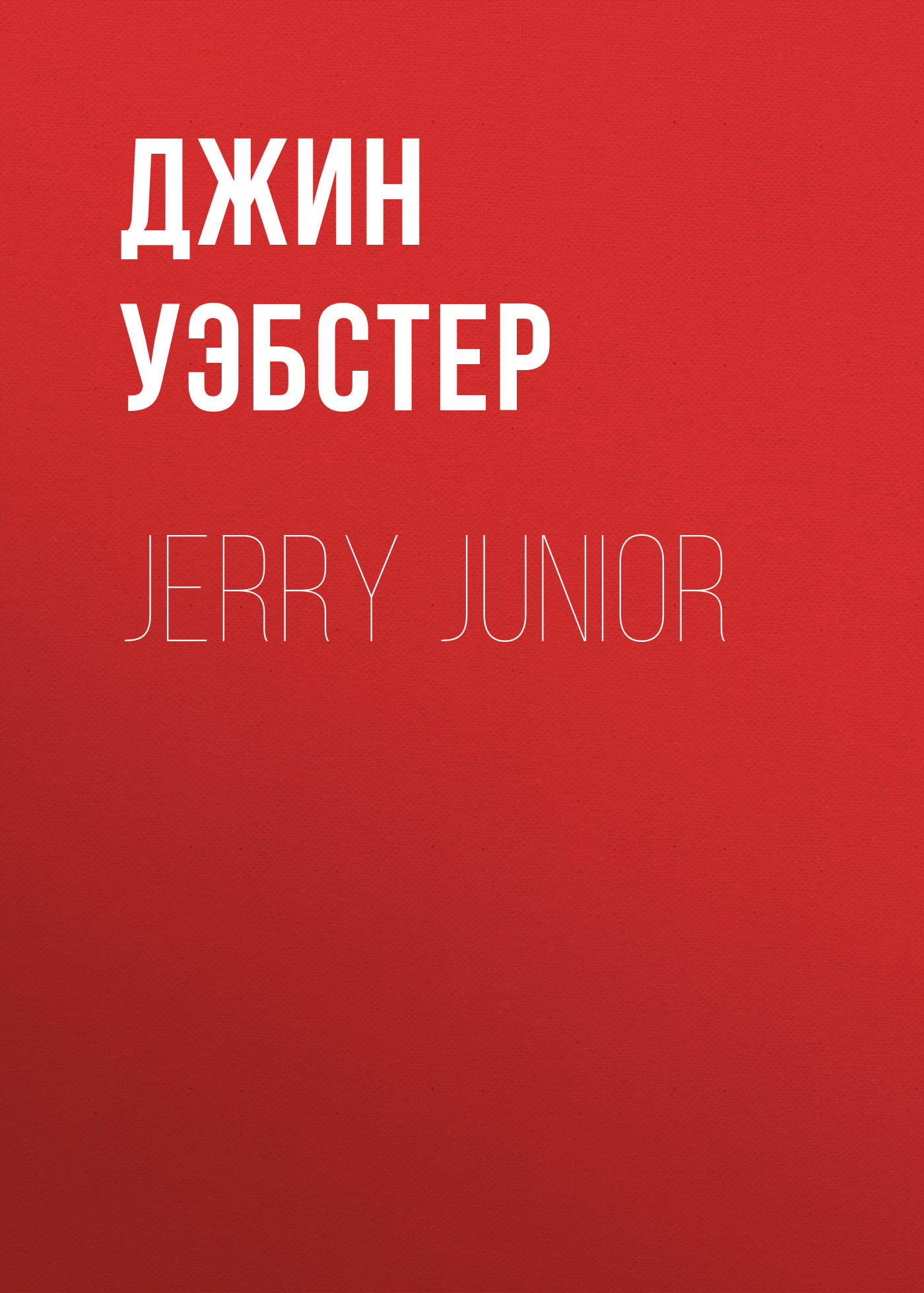 Джин Уэбстер Jerry Junior цена и фото