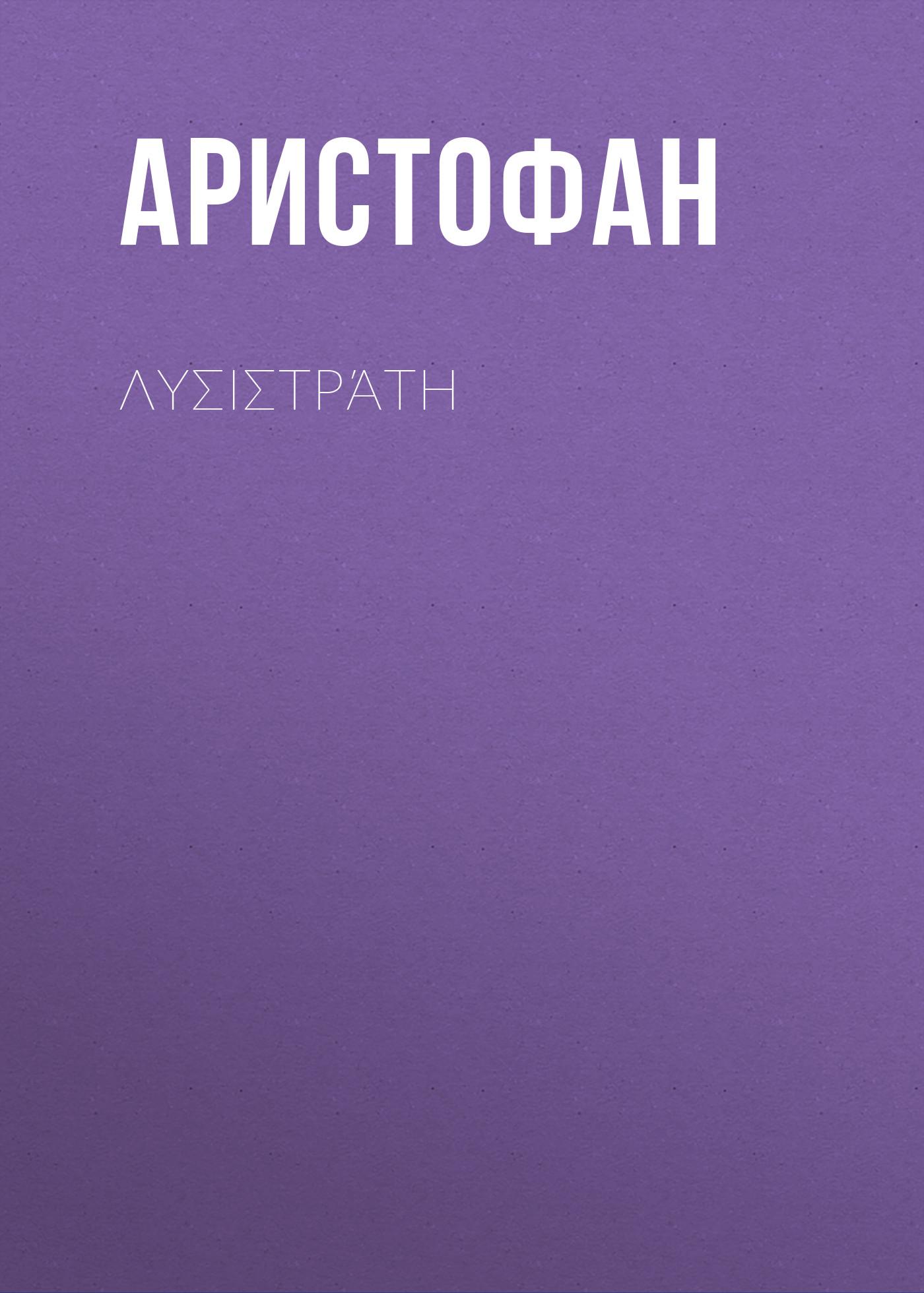 Аристофан Λυσιστράτη аристофан aristophanis lysistrata