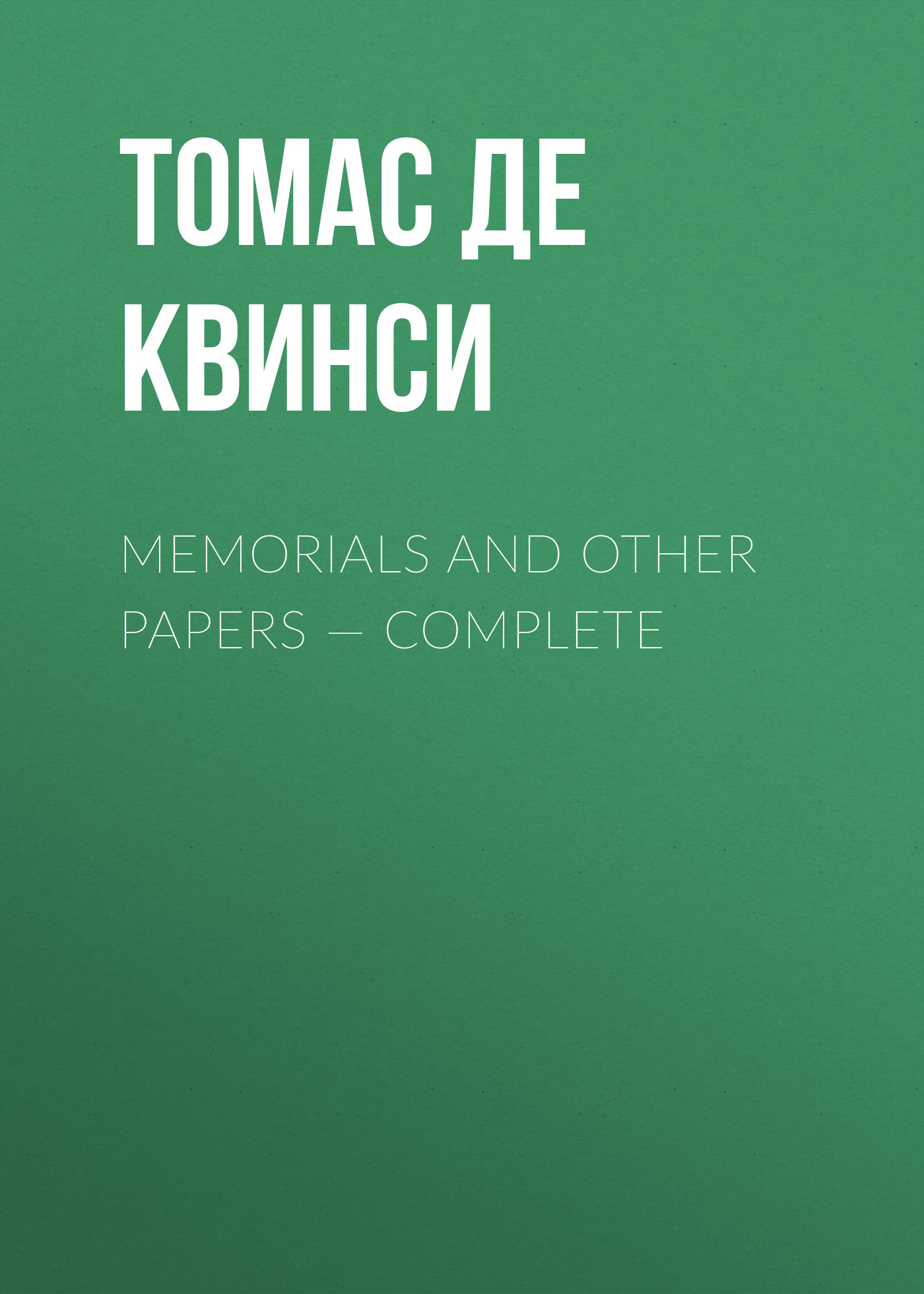 Фото - Томас де Квинси Memorials and Other Papers — Complete j b mozley lectures and other theological papers