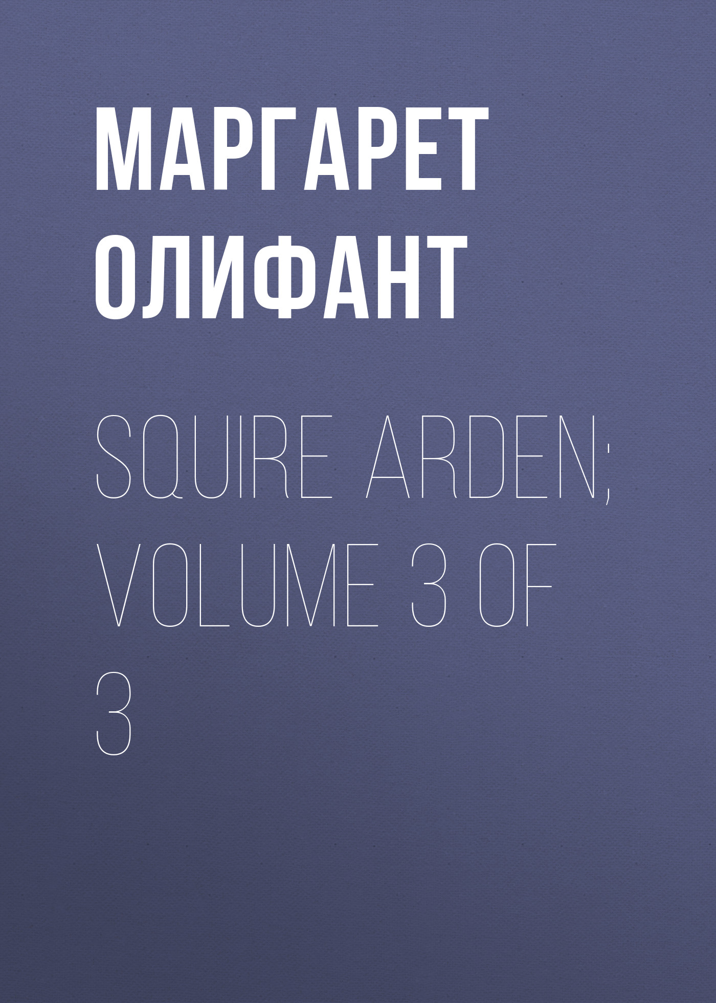 Маргарет Олифант Squire Arden; volume 3 of 3 battlepug volume 3
