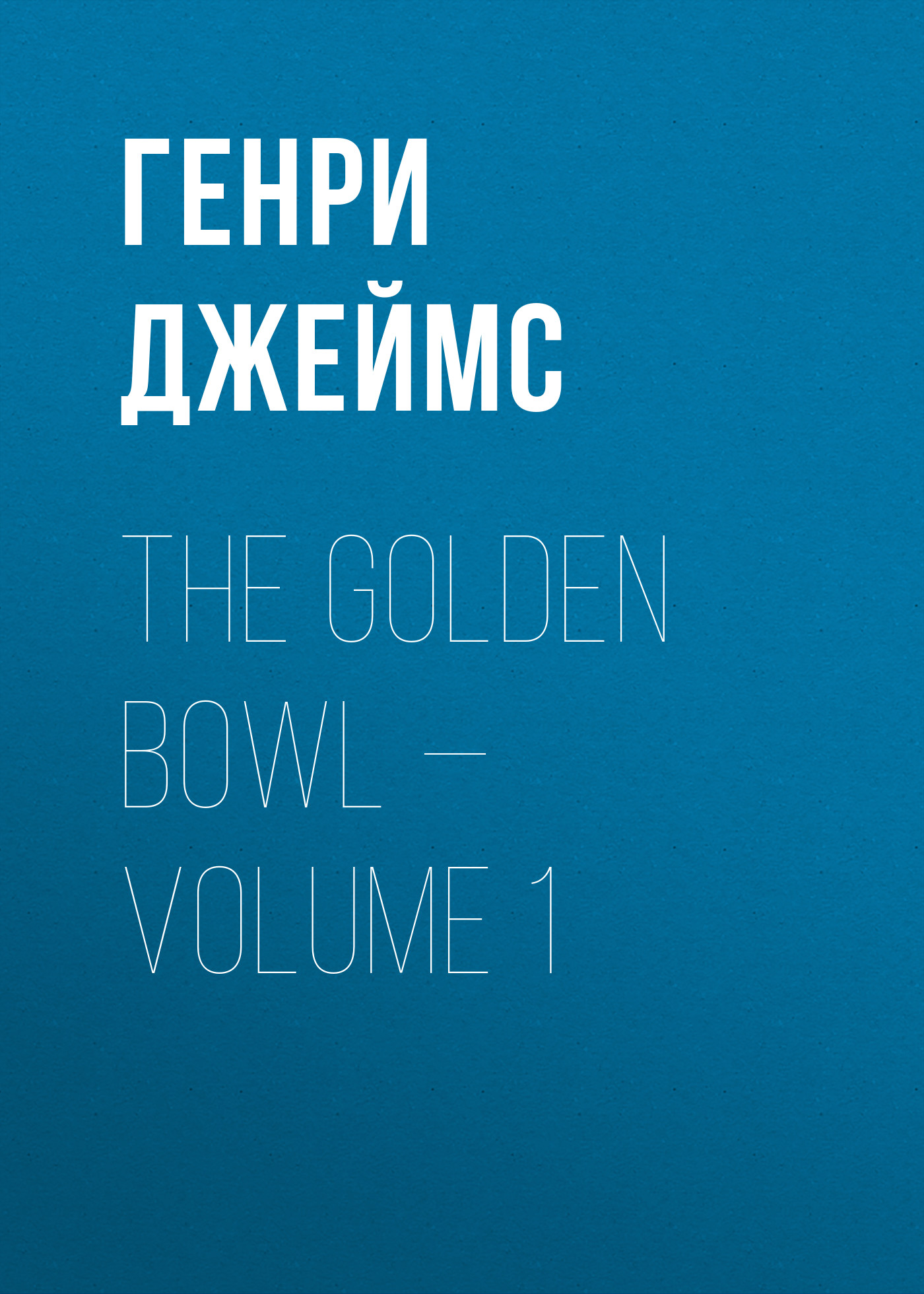 Генри Джеймс The Golden Bowl — Volume 1 цена 2017