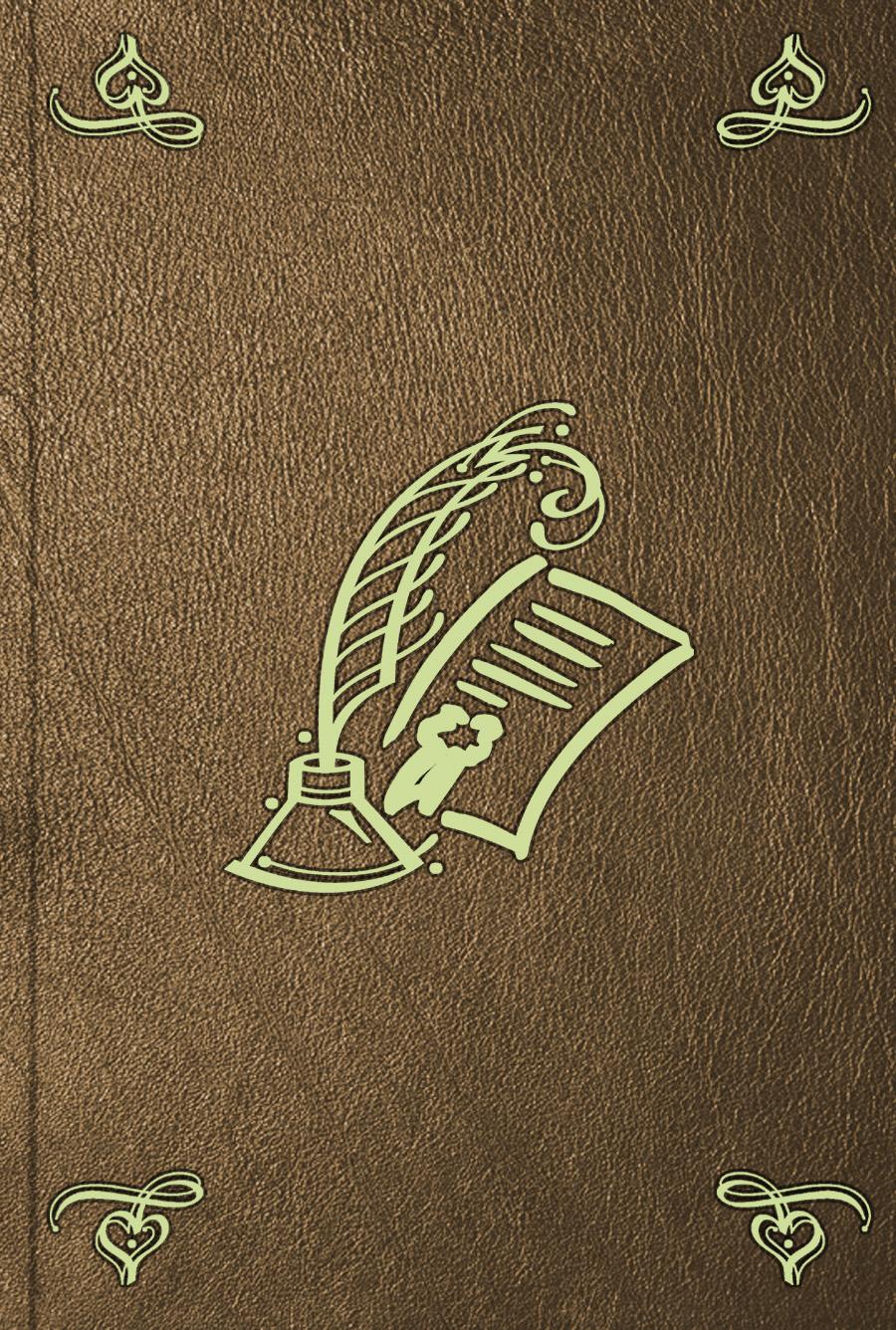 Отсутствует Инструкция горным партиям для геогностического описания хребта Уральского и для приискания руд и золотосодержащих россыпей отсутствует инструкция посланным для учинения вновь ревизии