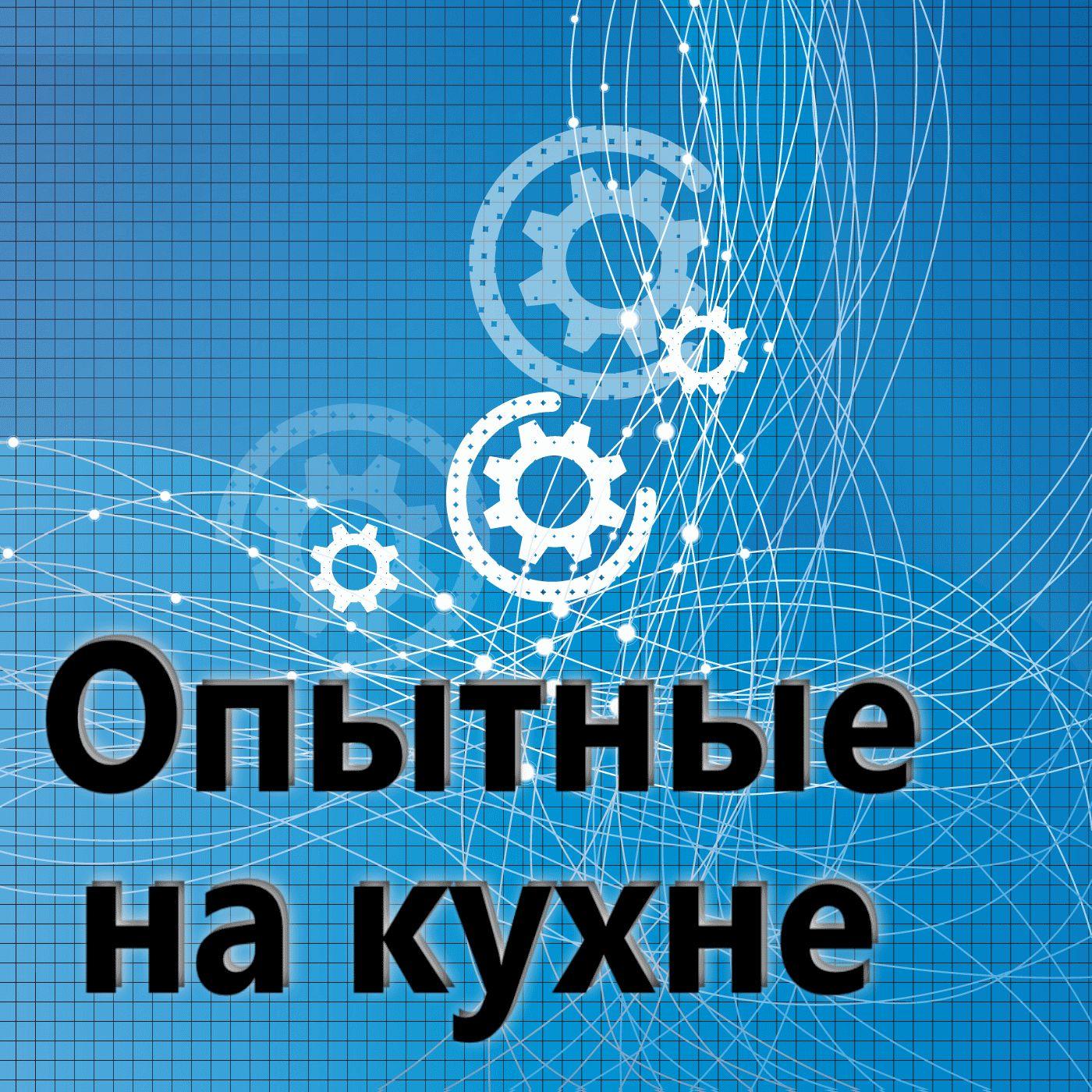 Евгений Плешивцев Опытные на кухне №074