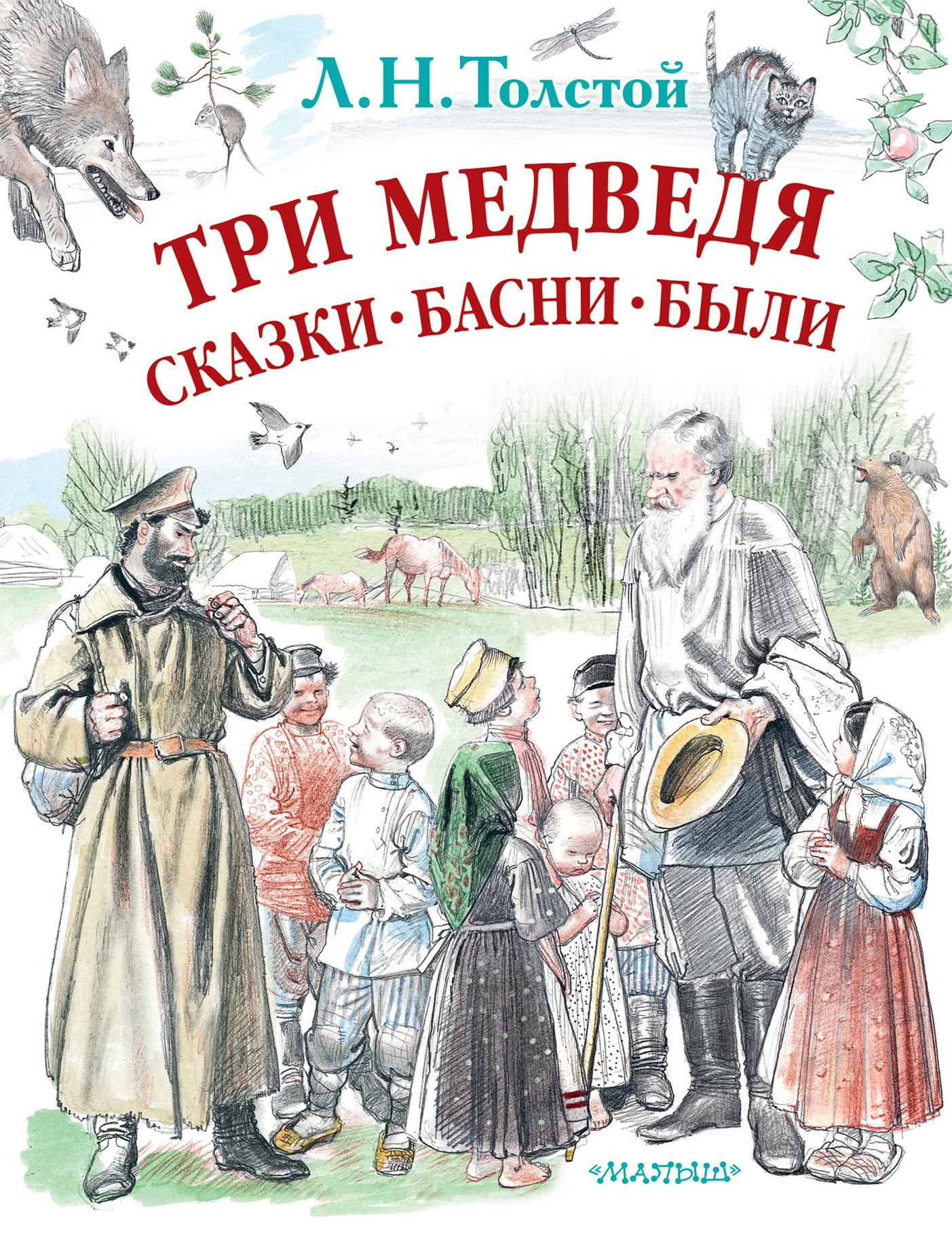 Лев Толстой Три медведя. Сказки, басни, были (сборник)
