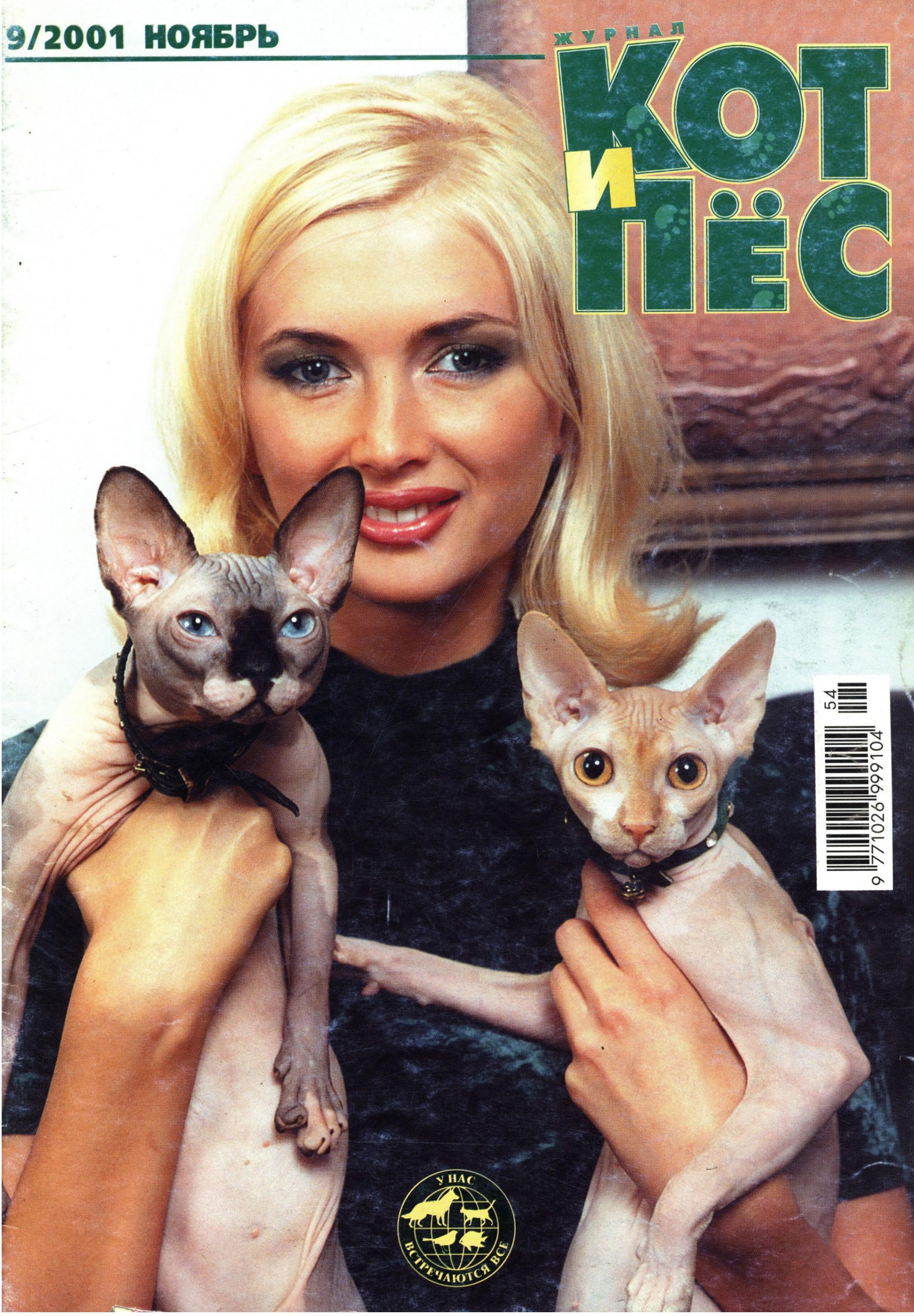 Отсутствует Кот и Пёс №09/2001