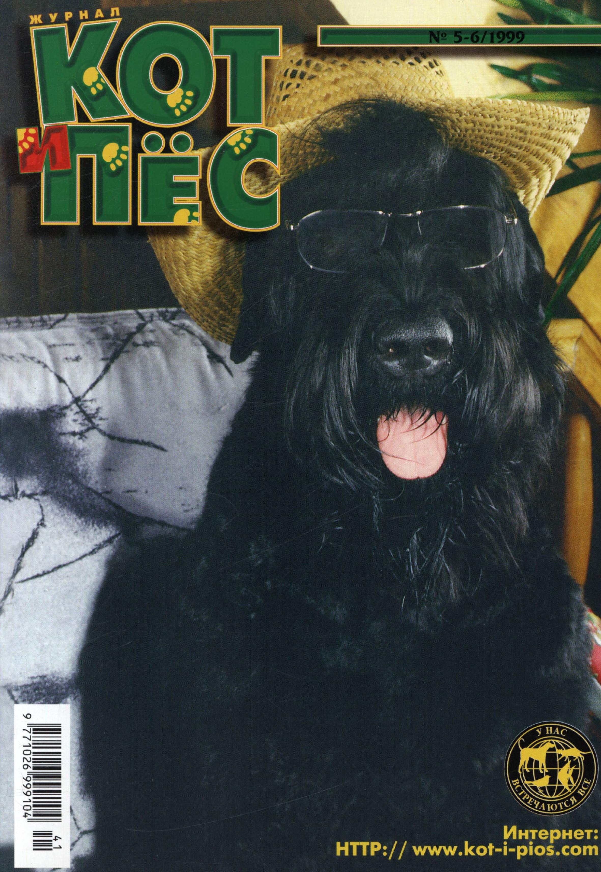 Кот и Пёс №05-06/1999