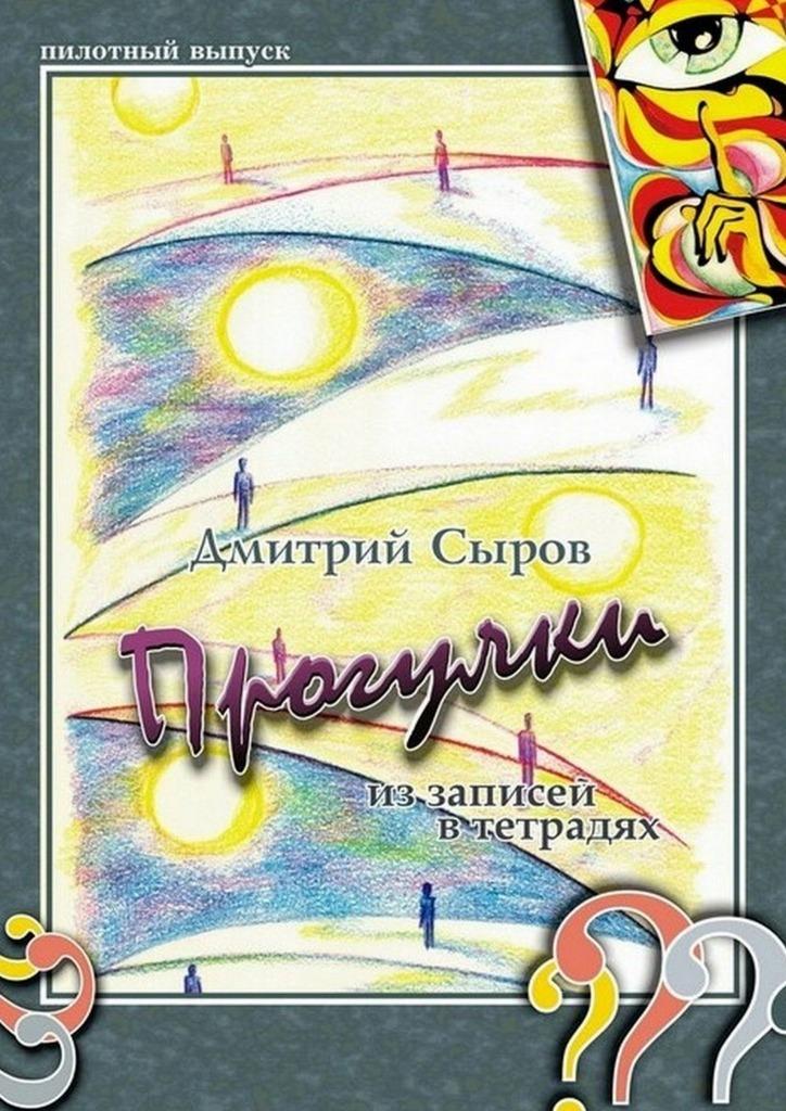 Дмитрий Игоревич Сыров Прогулки. Из записей в тетрадях