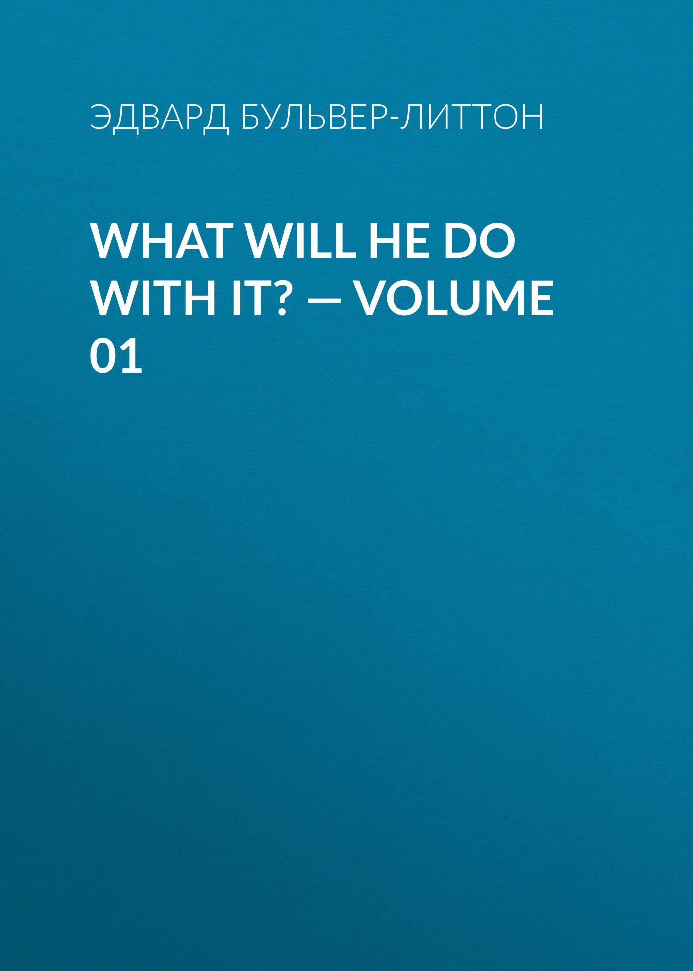Эдвард Бульвер-Литтон What Will He Do with It? — Volume 01 renee jackson what will i do with my voice