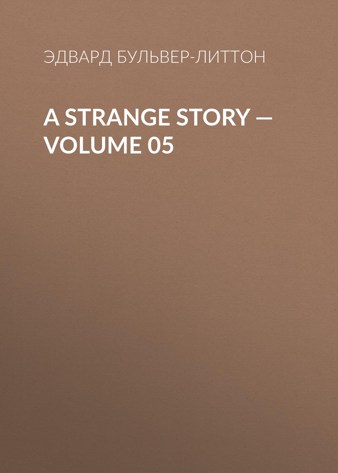 Эдвард Бульвер-Литтон A Strange Story — Volume 05 эдвард бульвер литтон a strange story volume 05