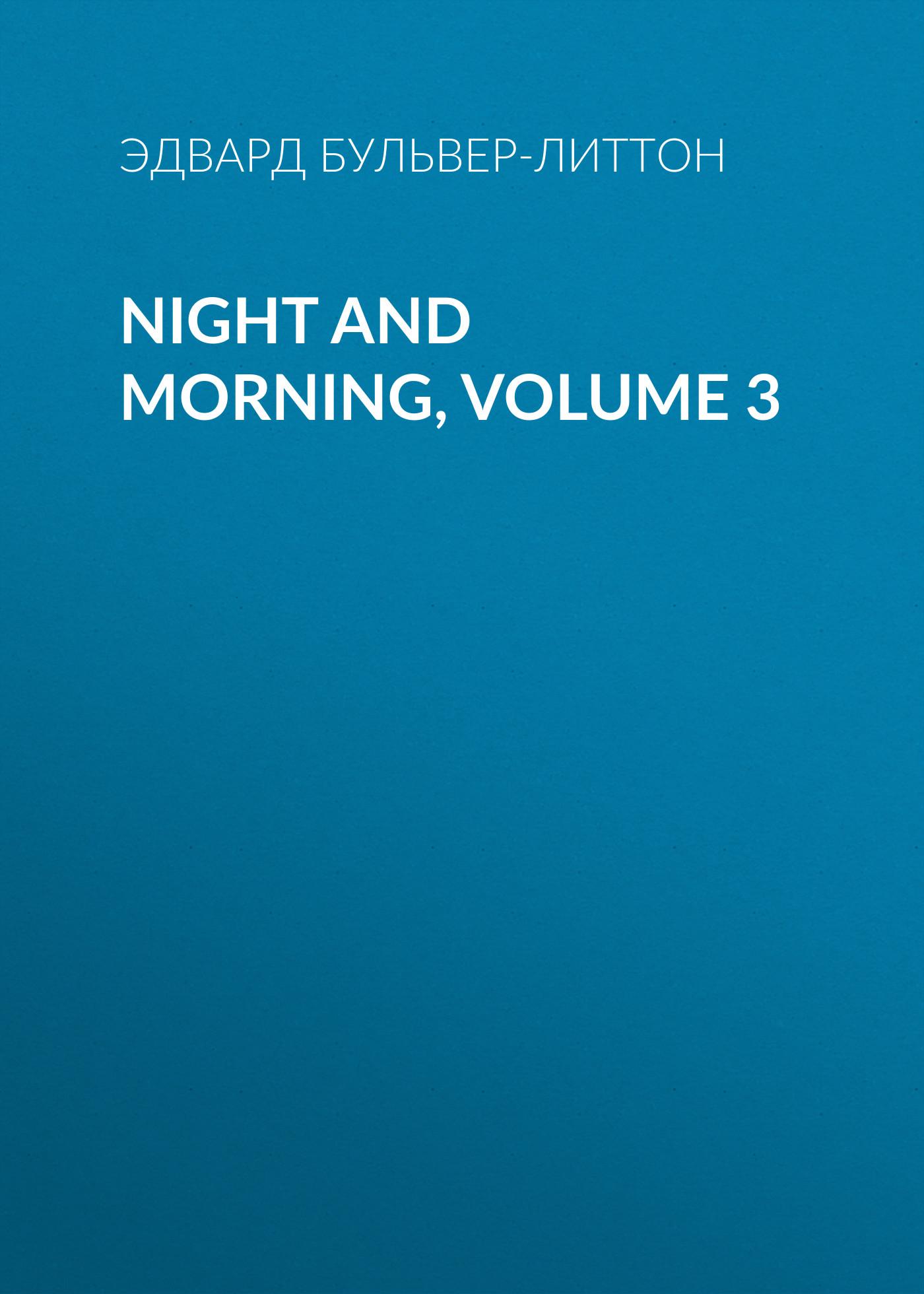 Night and Morning, Volume 3 ( Эдвард Бульвер-Литтон  )
