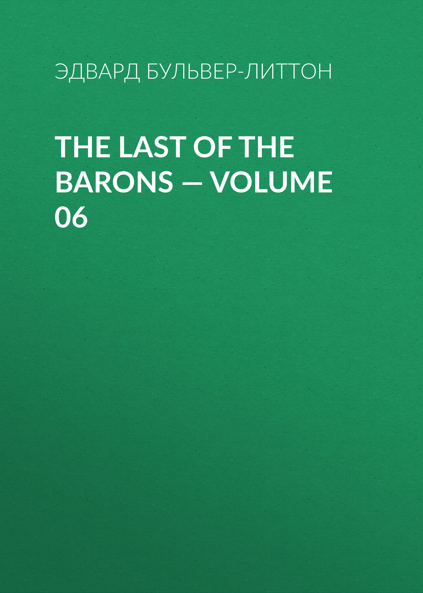 Эдвард Бульвер-Литтон The Last of the Barons — Volume 06 эдвард бульвер литтон harold the last of the saxon kings volume 06