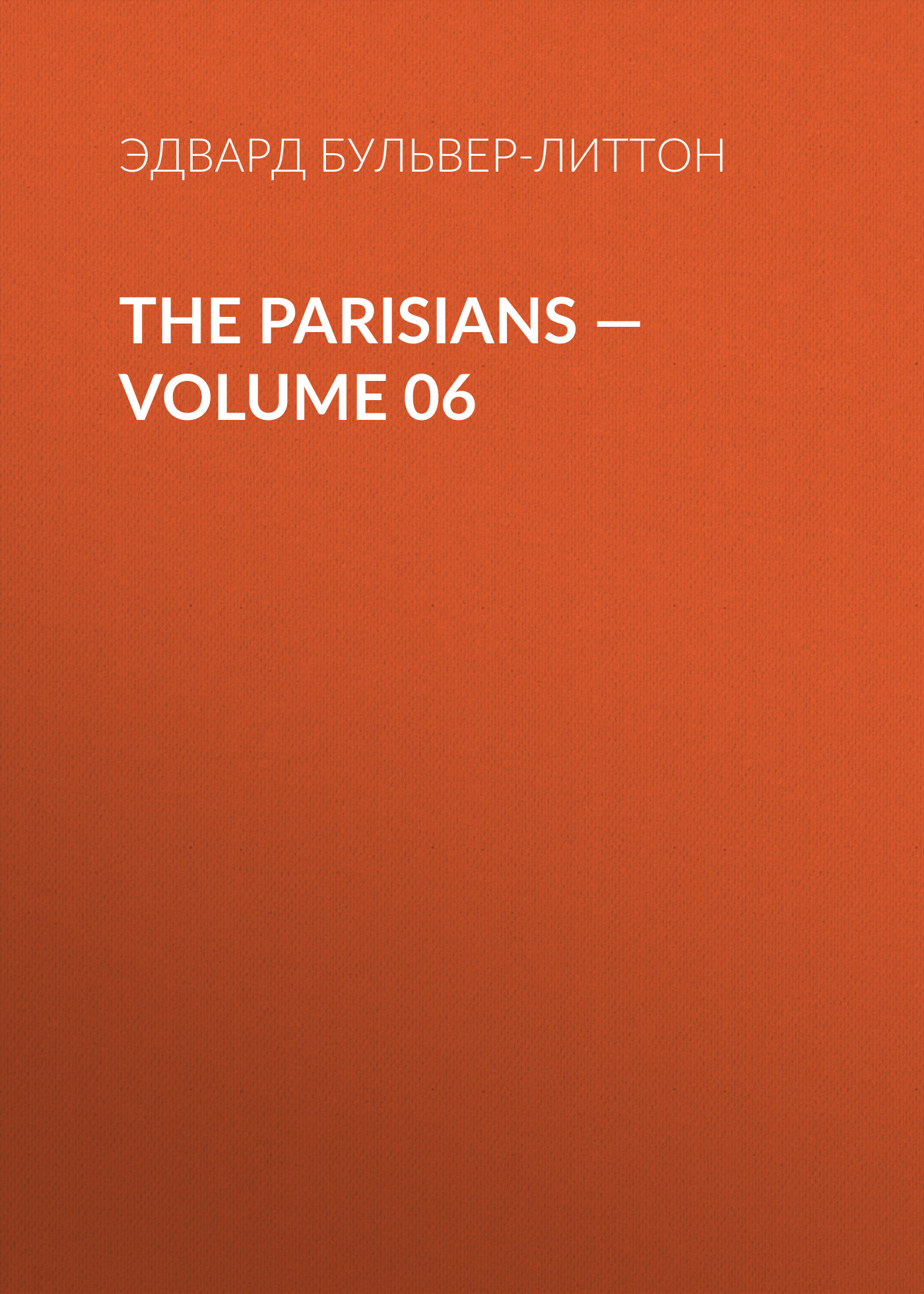 цены на Эдвард Бульвер-Литтон The Parisians — Volume 06  в интернет-магазинах