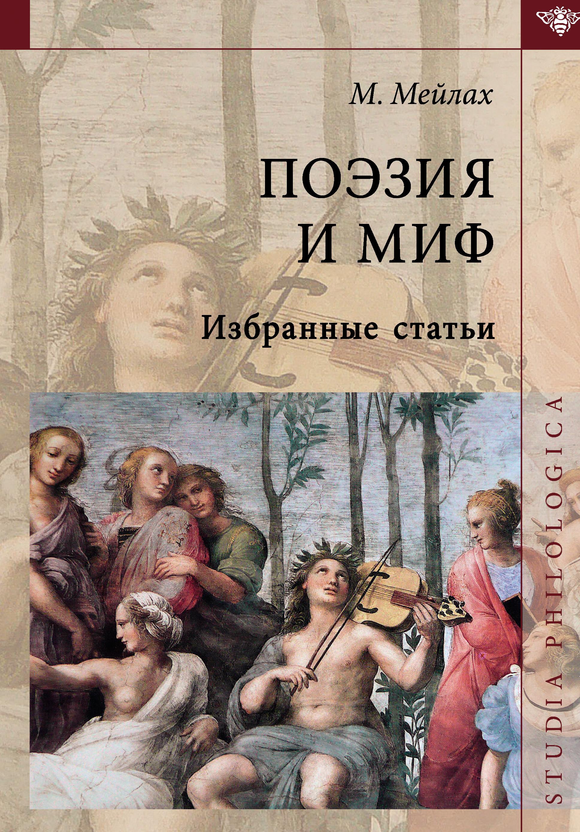 Михаил Мейлах Поэзия и миф. Избранные статьи недорого