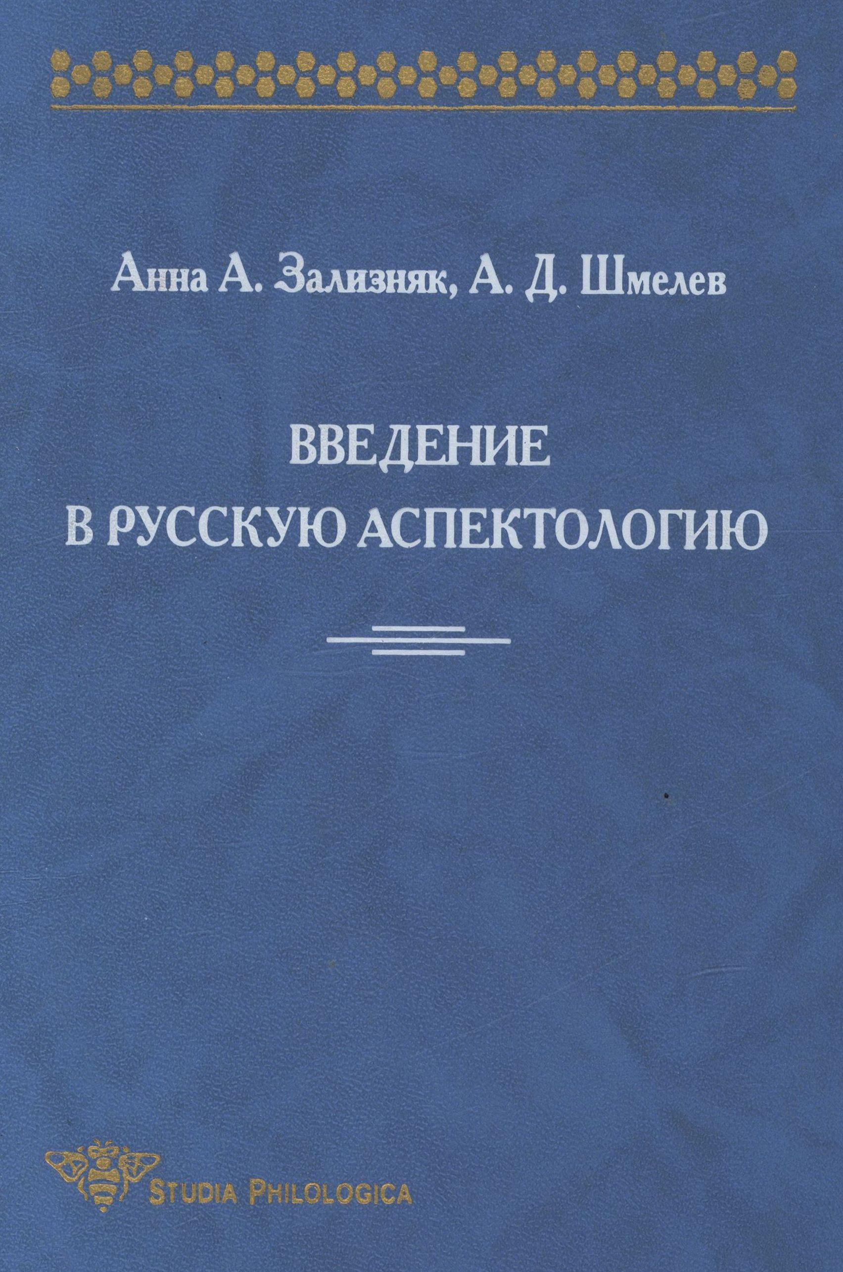 А. Д. Шмелев Введение в русскую аспектологию а д шмелев введение в русскую аспектологию