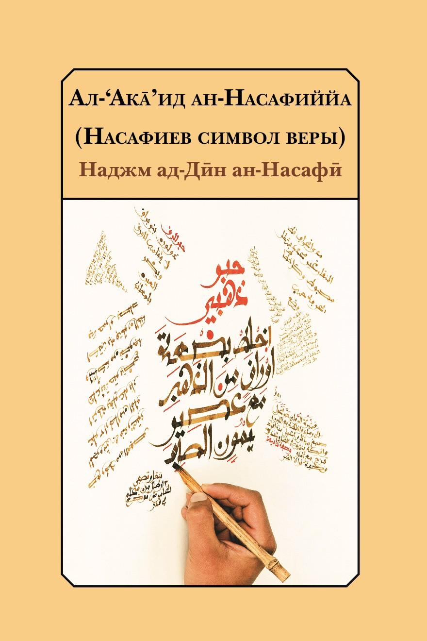 Наджм ад-Дӣн ан-Насафӣ Насафиев символ веры цена