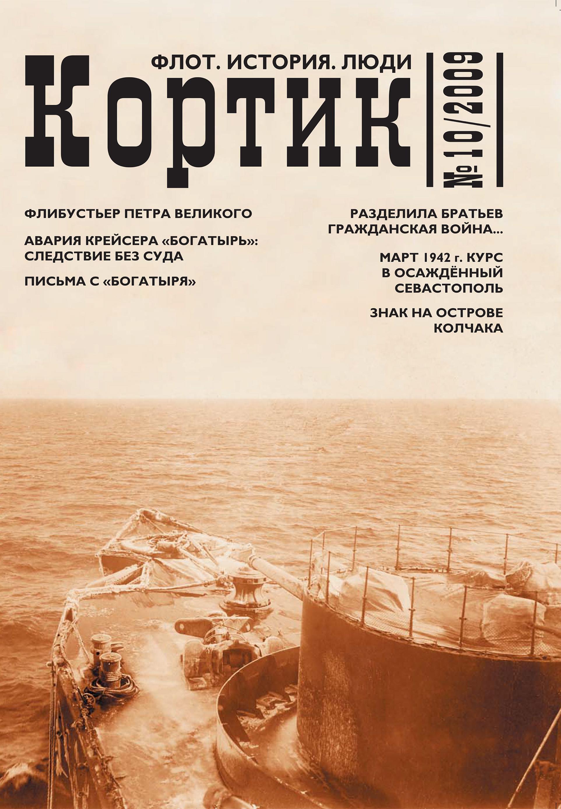 Кортик. Флот. История. Люди. № 10 / 2009 ( Коллектив авторов  )