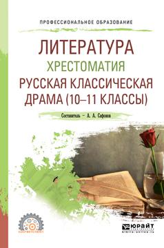 literatura khrestomatiya russkaya klassicheskaya drama 10 11 klassy uchebnoe posobie dlya spo