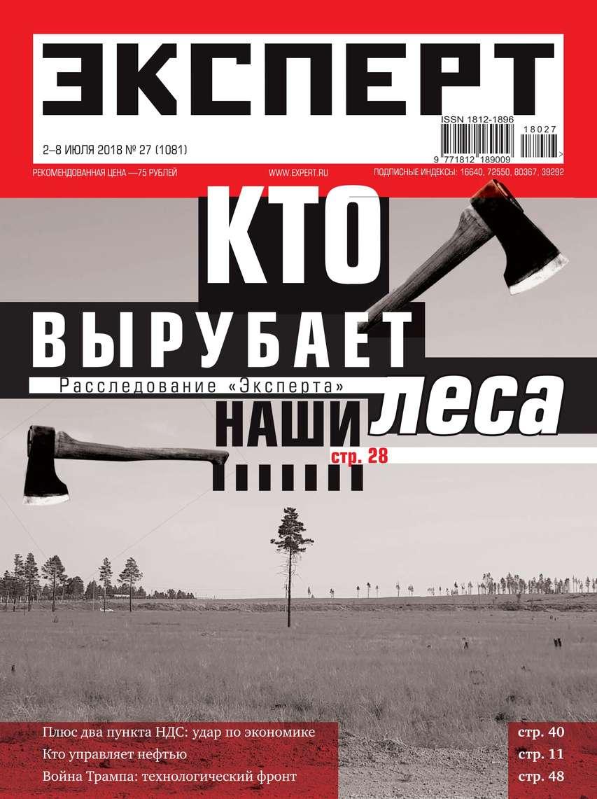 Редакция журнала Эксперт Эксперт 27-2018 детство лидера