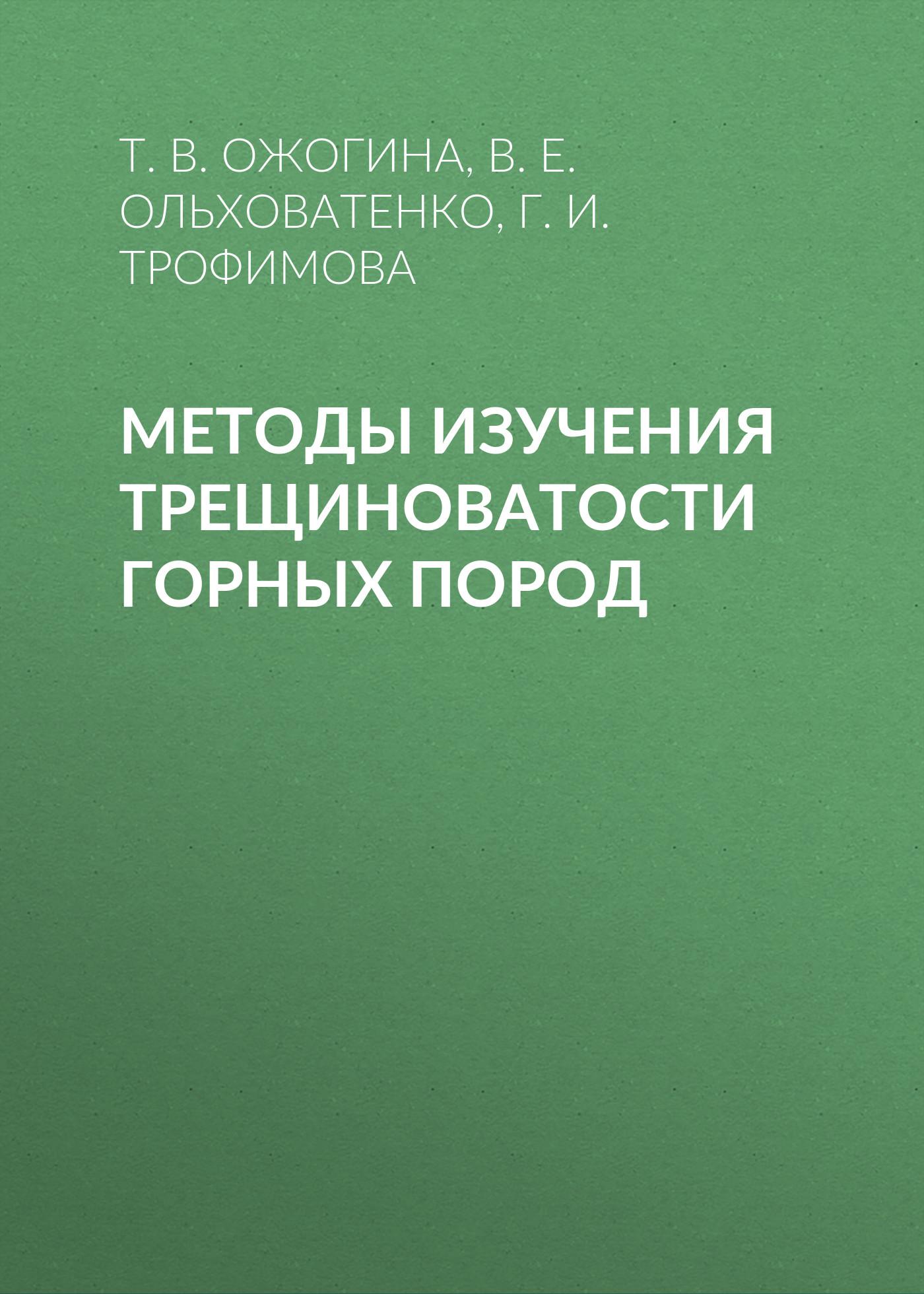 Г. И. Трофимова Методы изучения трещиноватости горных пород