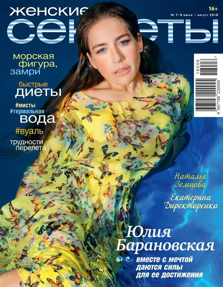 Редакция журнала Женские Секреты Женские Секреты 07-08-2018 книги женские секреты