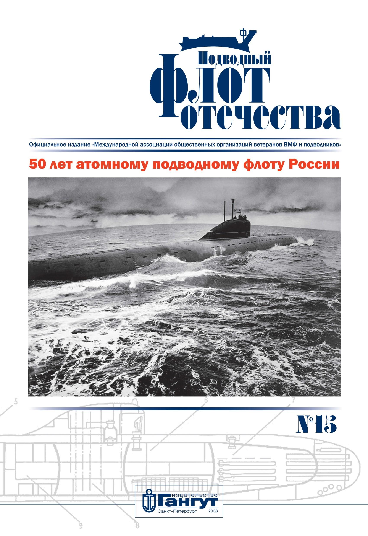 Подводный флот Отечества №15 ( Альманах  )