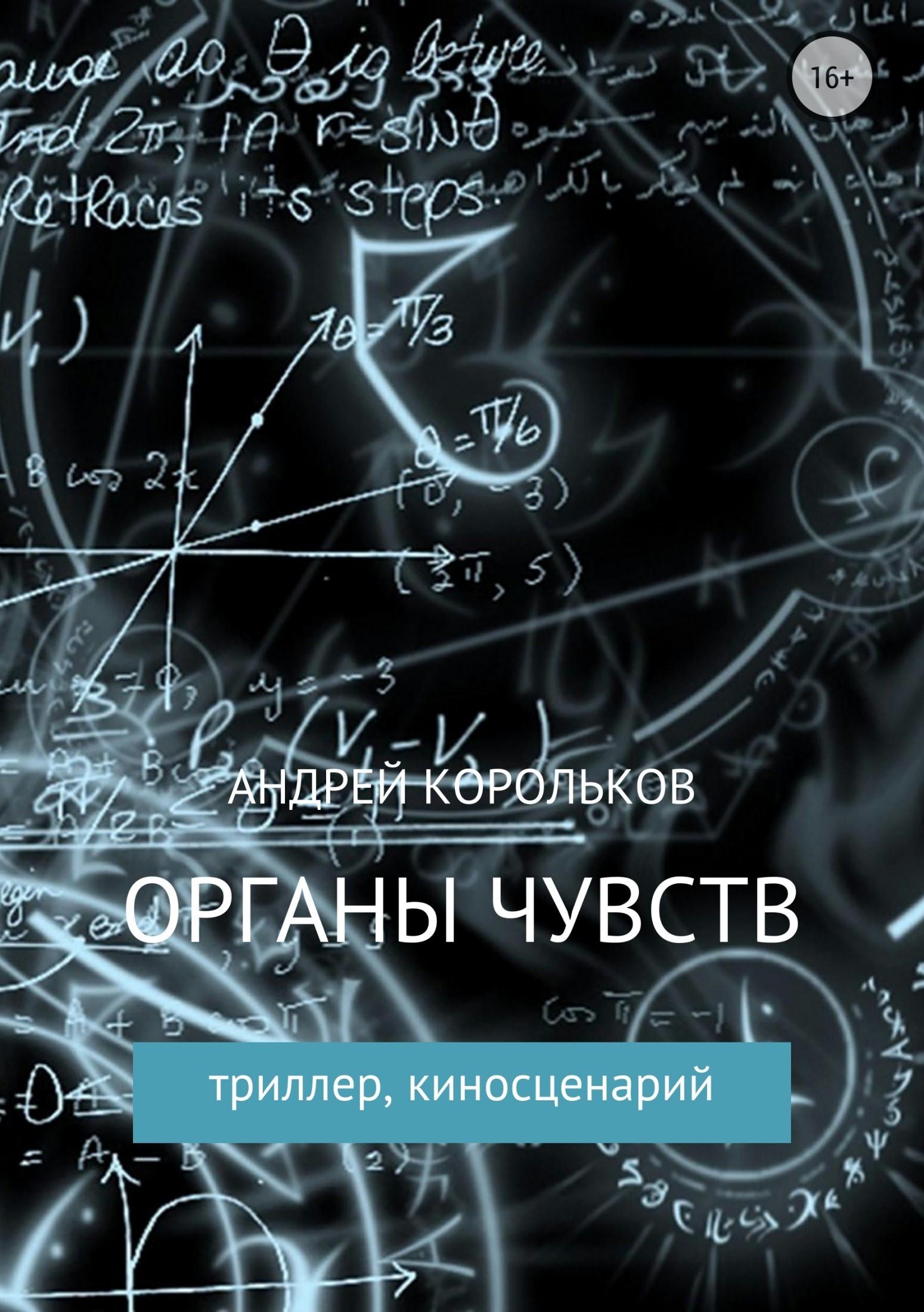 Андрей Владимирович Корольков Органы чувств