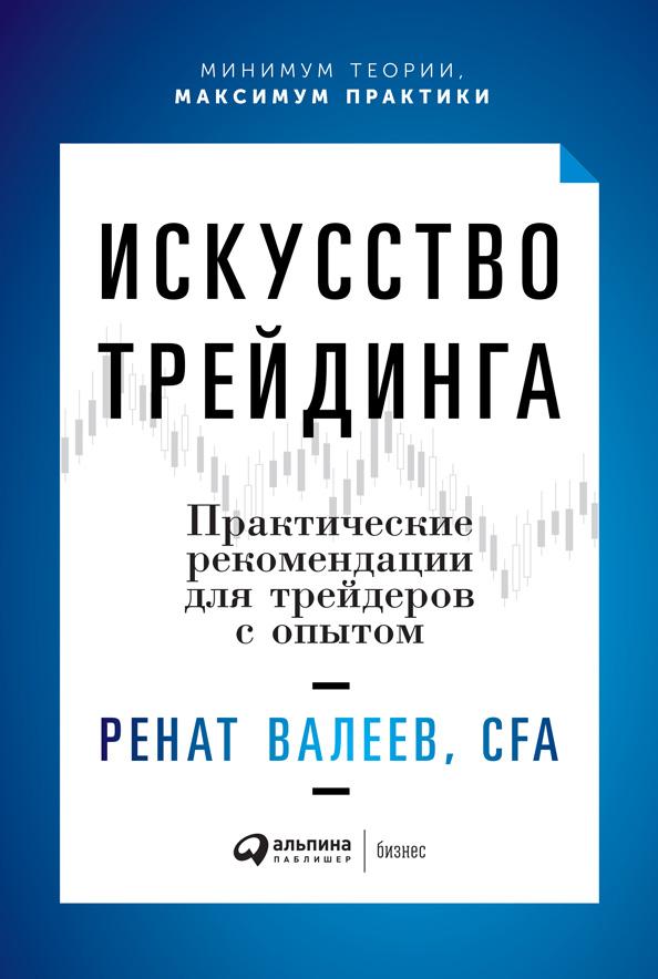 Ренат Валеев Искусство трейдинга. Практические рекомендации для трейдеров с опытом