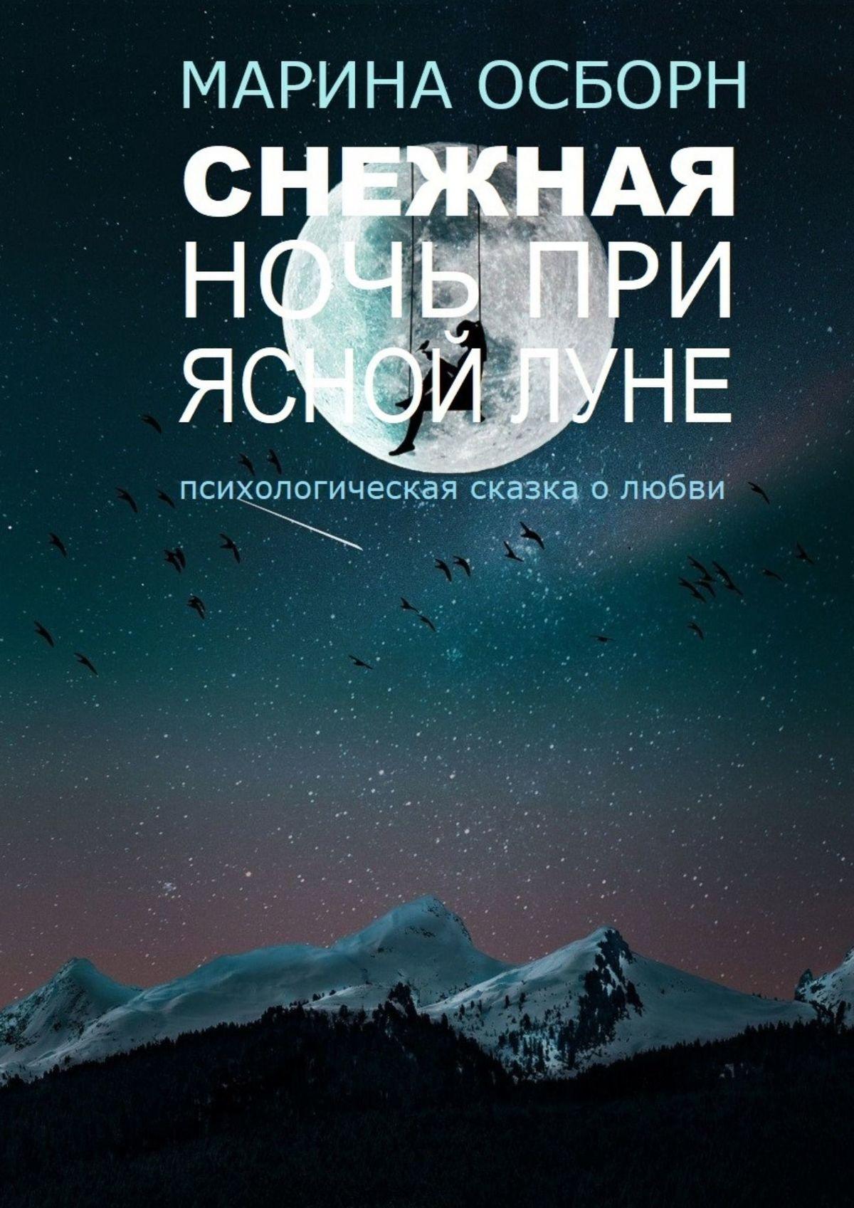 все цены на Марина Осборн Снежная ночь при ясной луне
