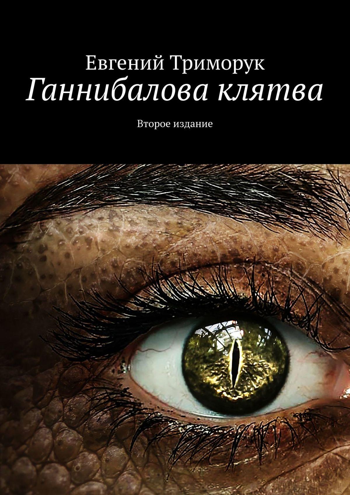 Евгений Триморук Ганнибалова клятва. Рассказ колычев в клятва или перебиты поломаны крылья isbn 9785699480234