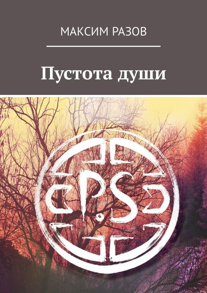 Максим Разов Пустотадуши максим ильинский откровение стихи
