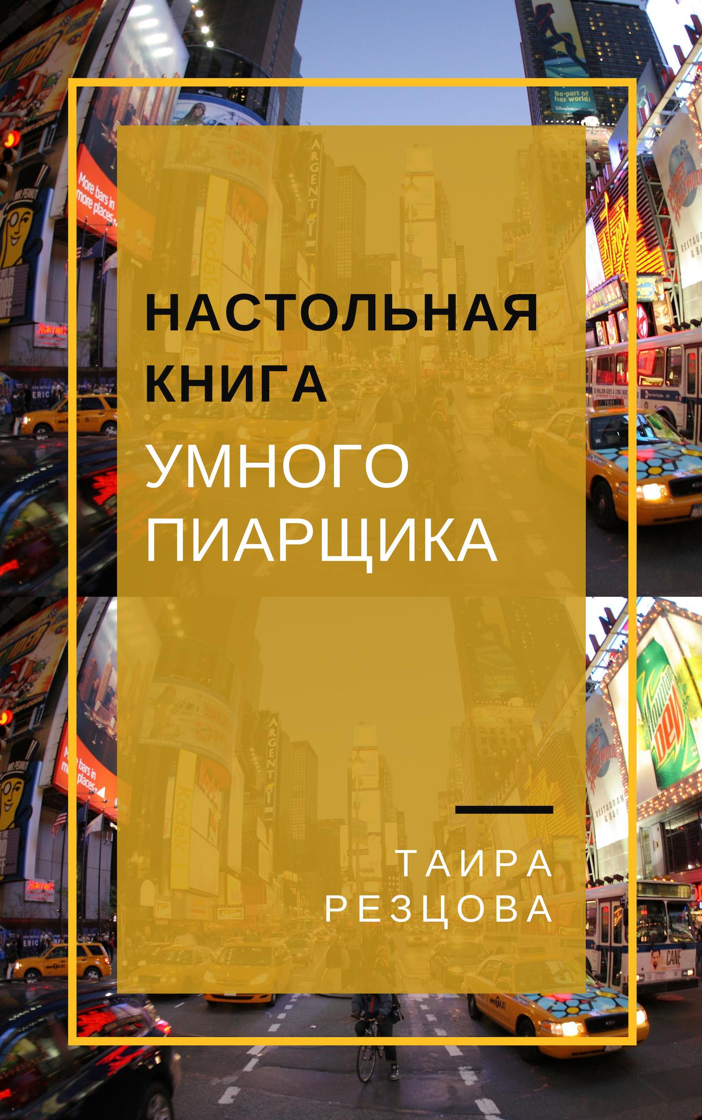Обложка книги Настольная книга умного пиарщика