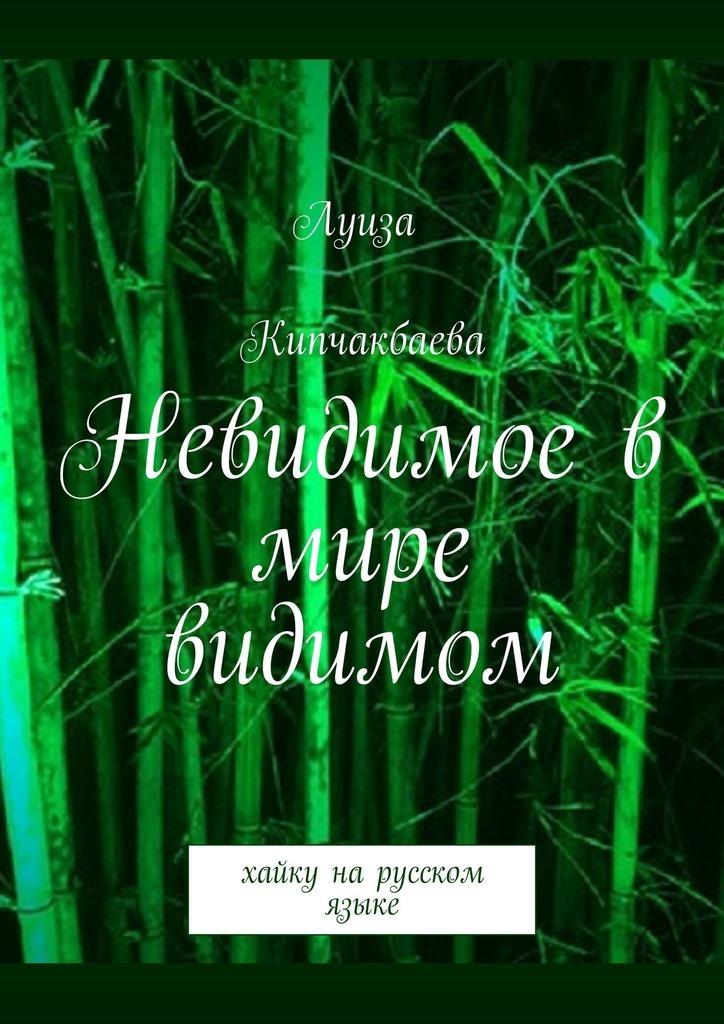 Луиза Кипчакбаева Невидимое в мире видимом. Хайку нарусском языке мацуо басё лик вечерней луны
