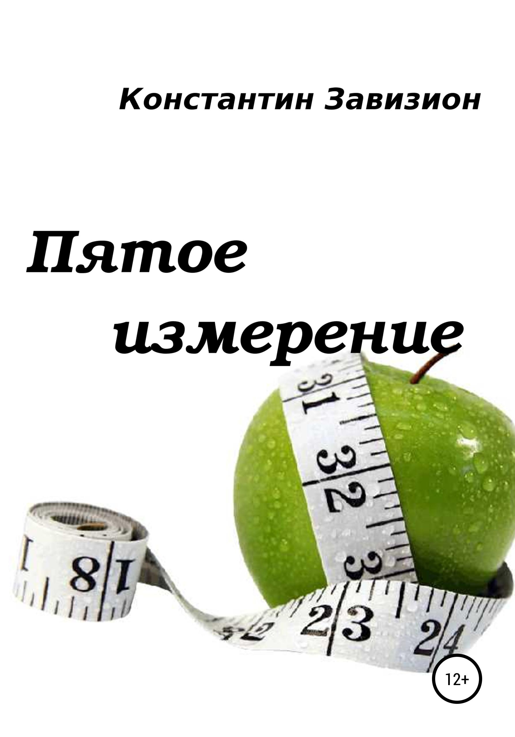 Обложка книги. Автор - Константин Завизион