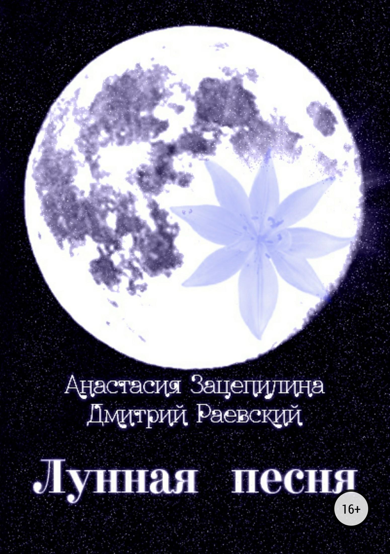 Дмитрий Раевский Лунная песня. Сборник стихотворений блатная песня сборник