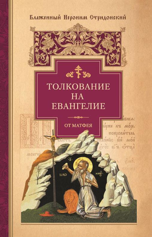 блаженный Иероним Стридонский Толкование на Евангелие от Матфея цены