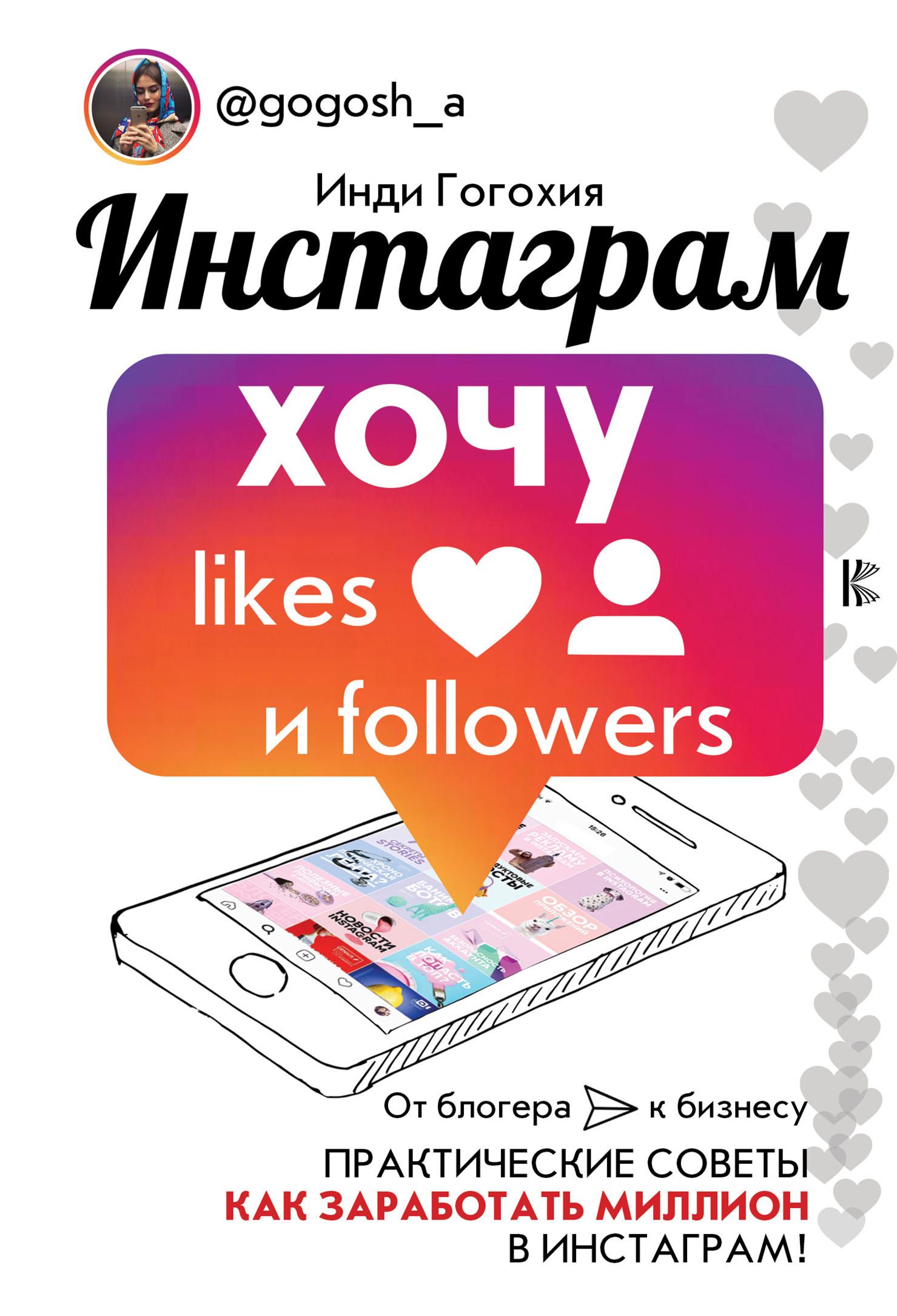 Инди Гогохия Инстаграм: хочу likes и followers артем сенаторов 0 бизнес в instagram от регистрации до первых денег