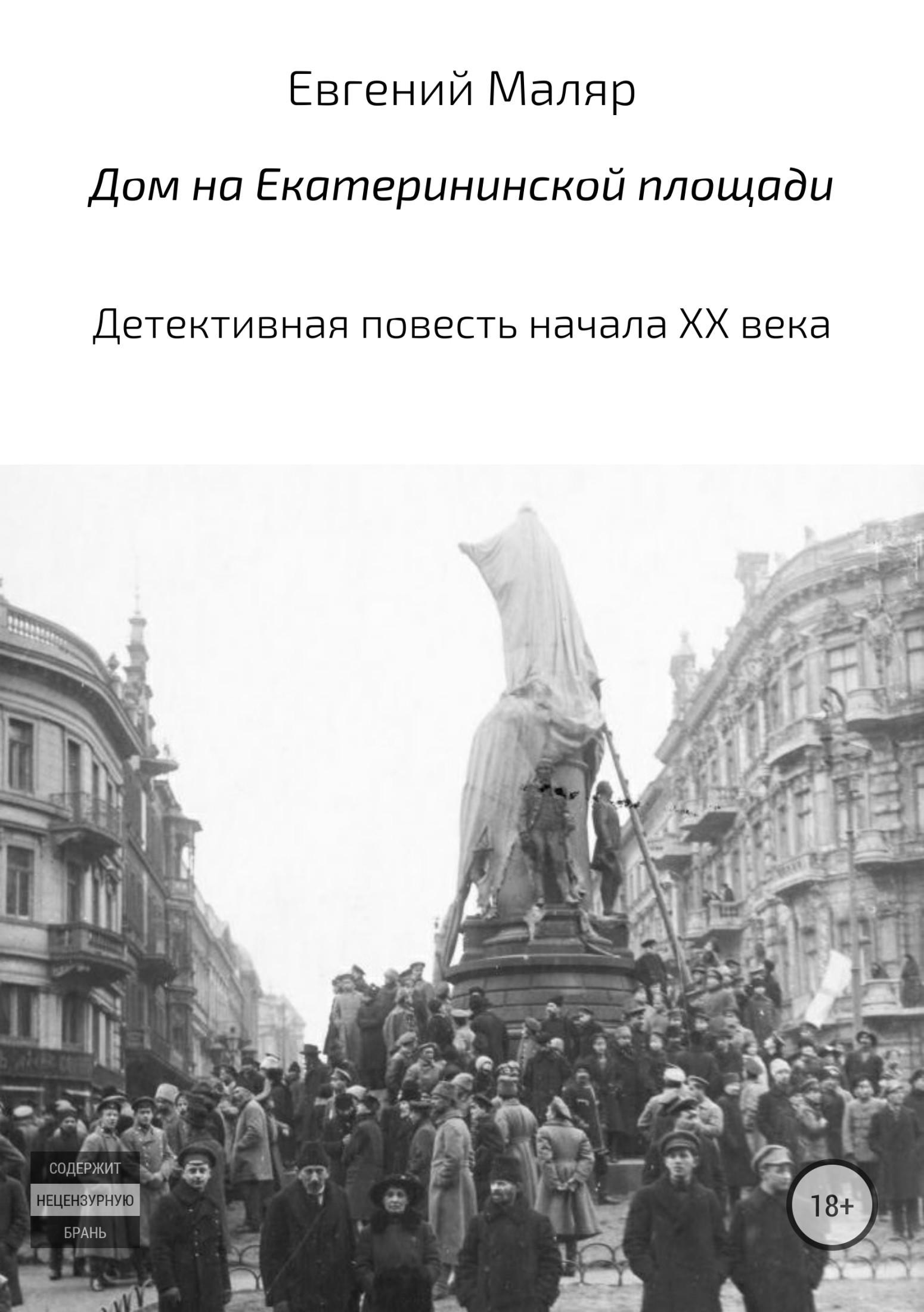 Егений Атольеич Маляр Екатерининской площади. Детектия поесть чала XX ека