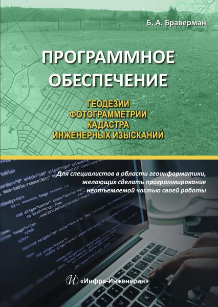 Б. А. Браверман Программное обеспечение геодезии, фотограмметрии, кадастра, инженерных изысканий