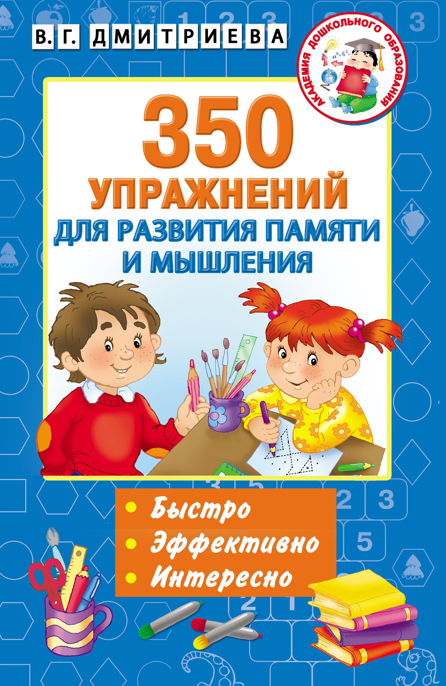Отсутствует 350 упражнений для развития памяти и мышления петлякова э подгорная с развиваем память и внимание занимательные игровые упражнения упражнения на развитие творческих способностей игры на развитие мышления и воображения