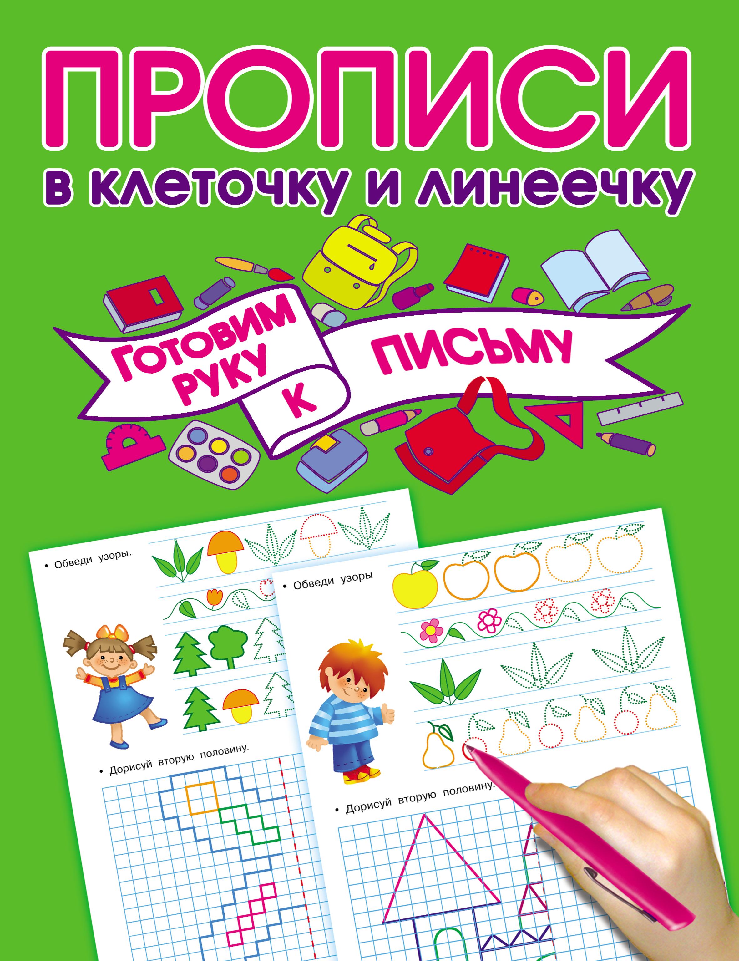 В. Г. Дмитриева Готовим руку к письму узорова о в прописи готовим руку к письму