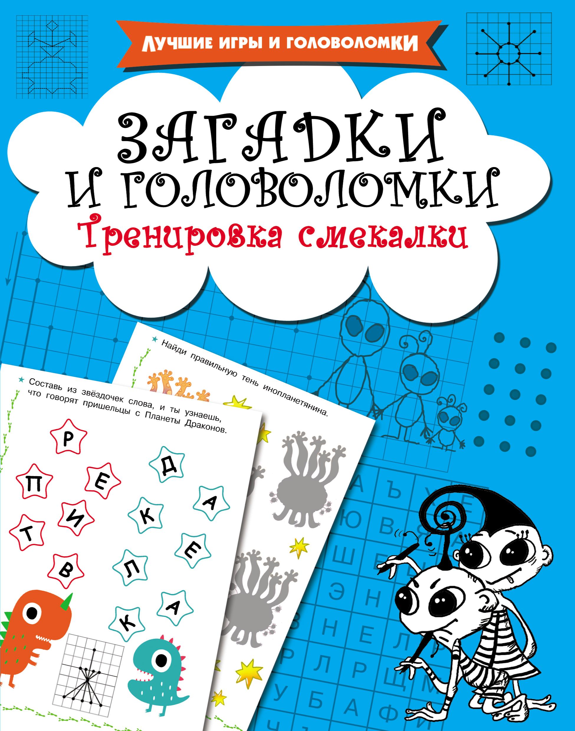 В. Г. Дмитриева Загадки и головоломки. Тренировка смекалки дмитриева в г мои первые головоломки креативное мышление