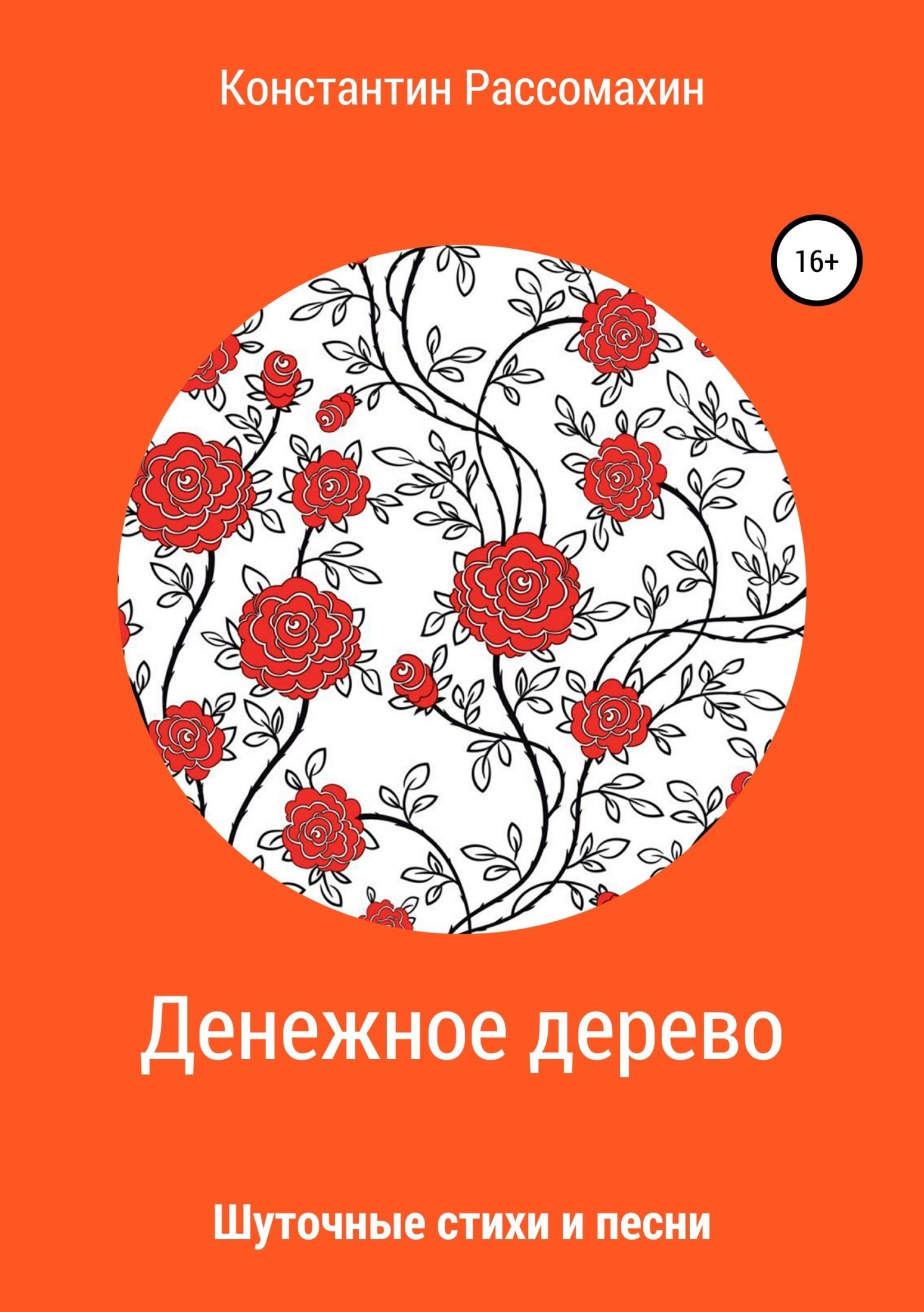 Константин Рассомахин Денежное дерево. Сборник стихотворений денежное дерево