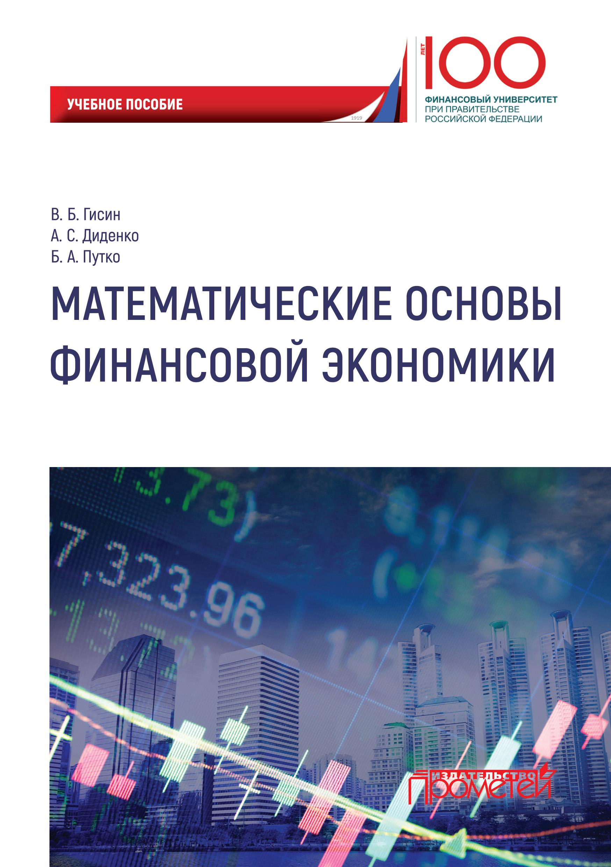 Б. А. Путко Математические основы финансовой экономики