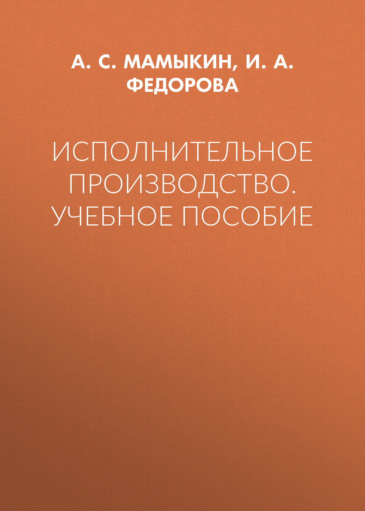 А. С. Мамыкин Исполнительное производство. Учебное пособие цена 2017