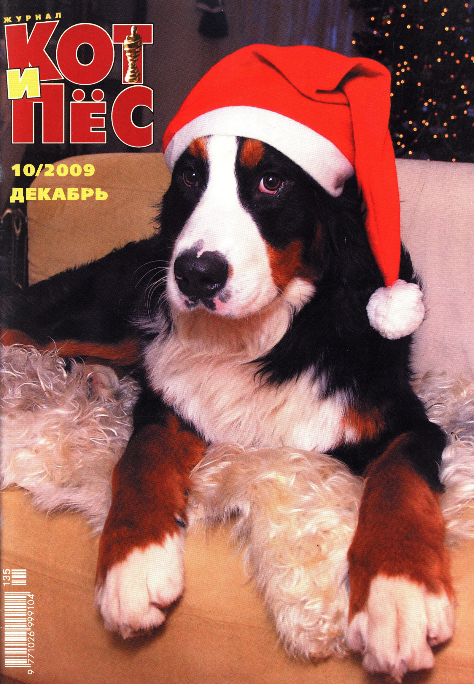 Отсутствует Кот и Пёс №10/2009