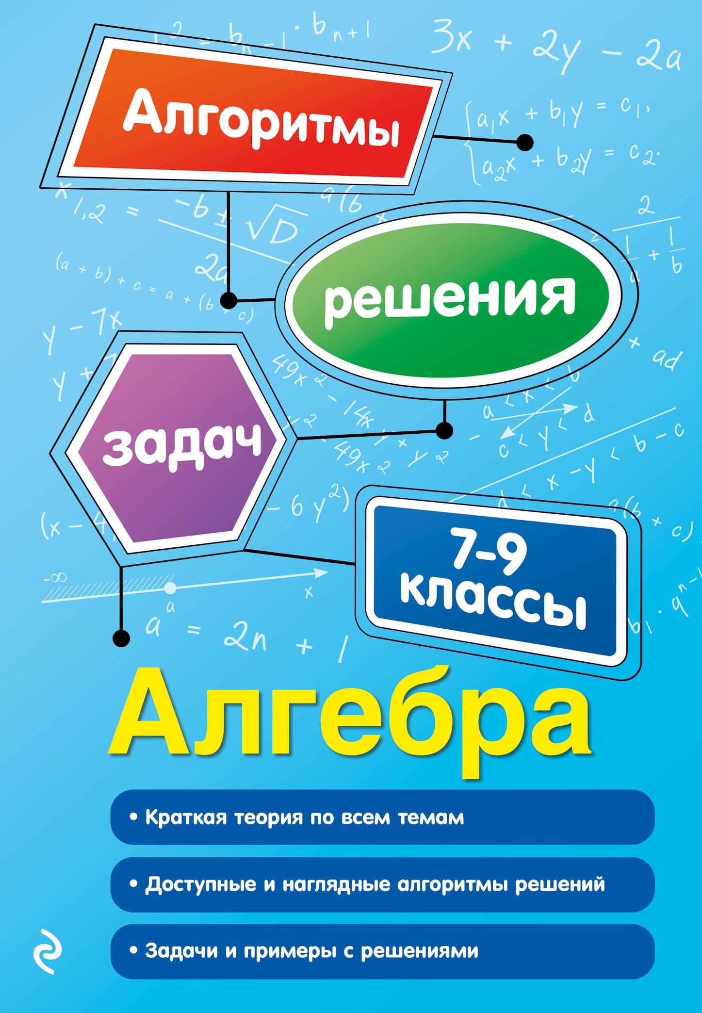 Татьяна Виноградова Алгебра. 7–9 классы виноградова т алгебра 7 9 классы