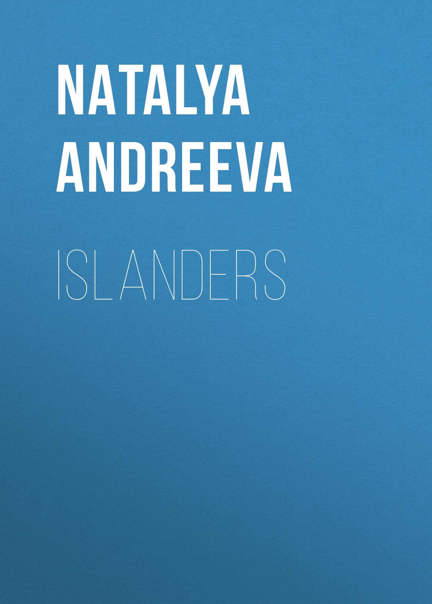 цена на Наталья Андреева Islanders