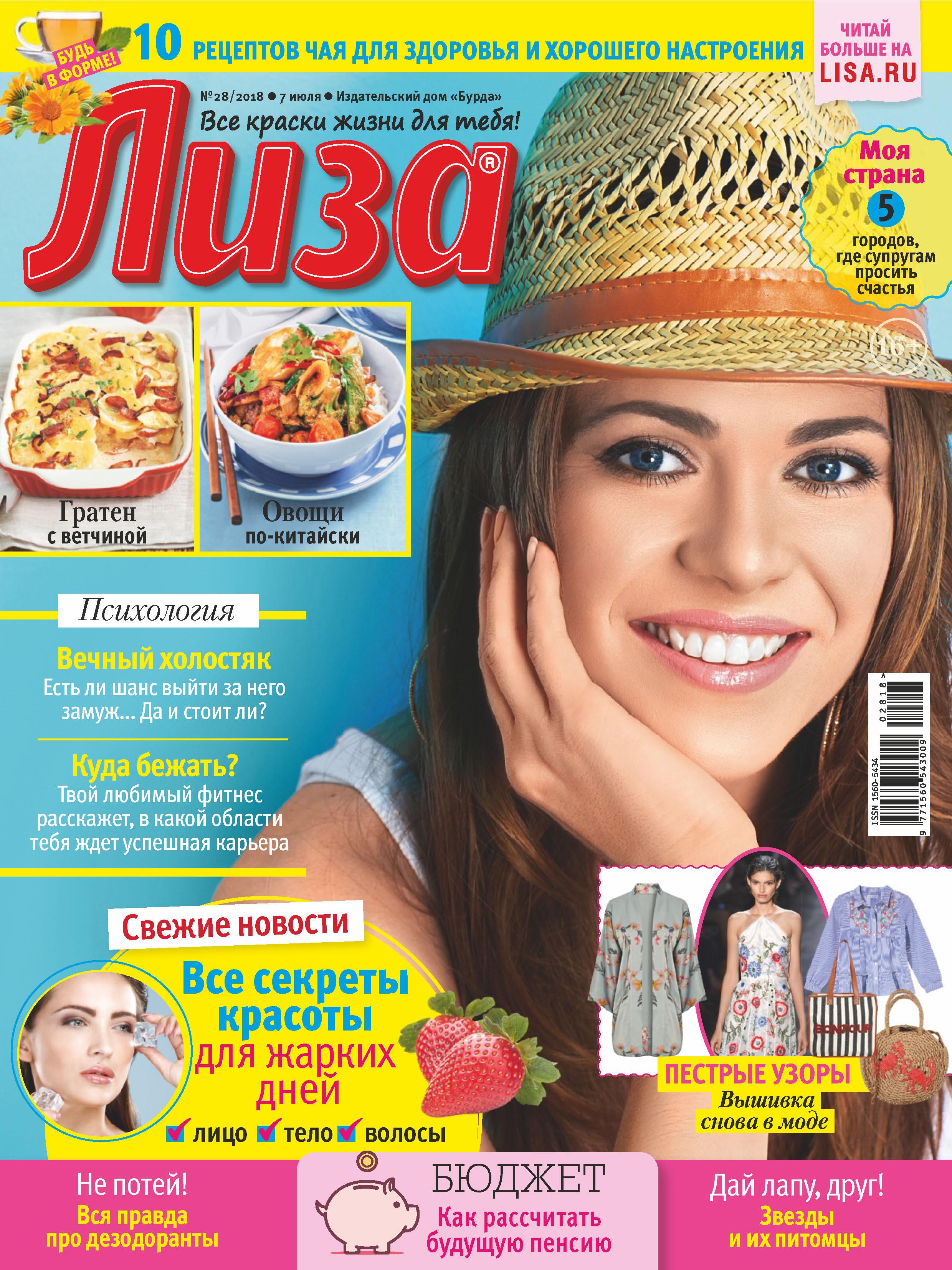 Отсутствует Журнал «Лиза» №28/2018 отсутствует журнал лиза 49 2019