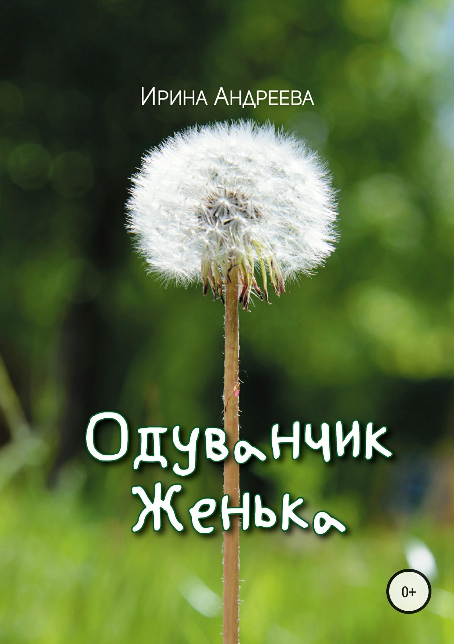 Ирина Андреева Одуванчик Женька одуванчик п 205мг 100 таблетки